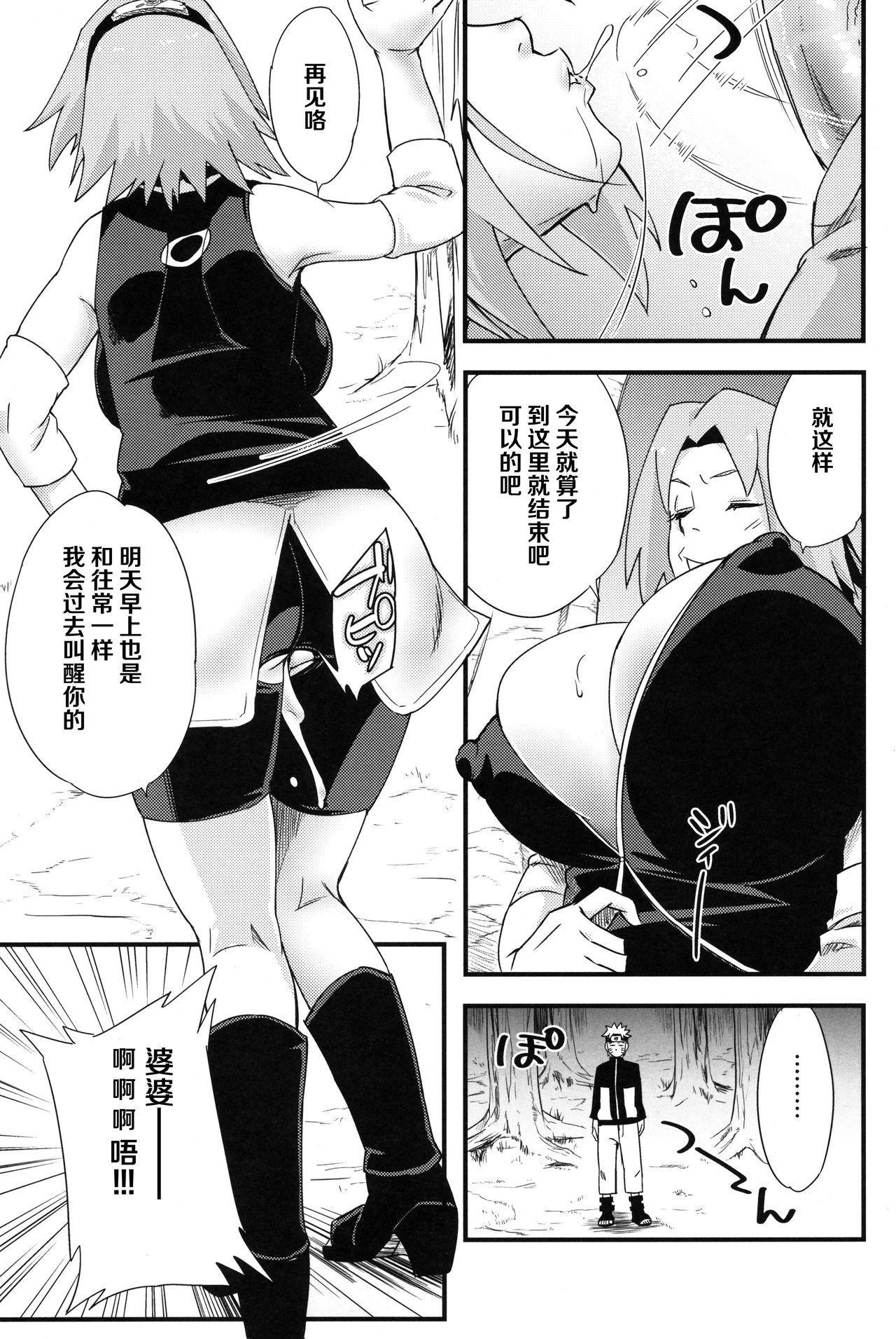 Ikimono Gakari 7