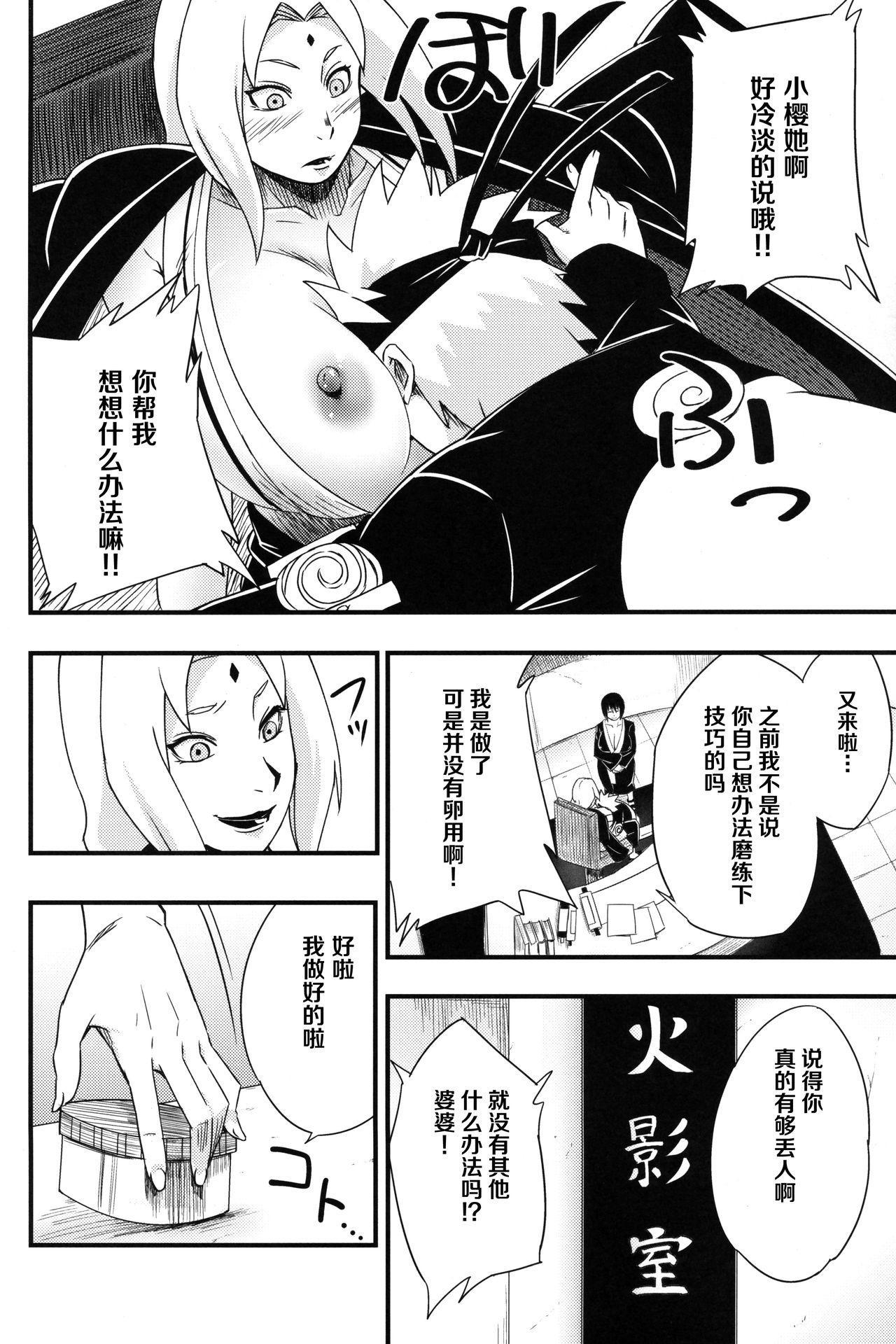 Ikimono Gakari 8