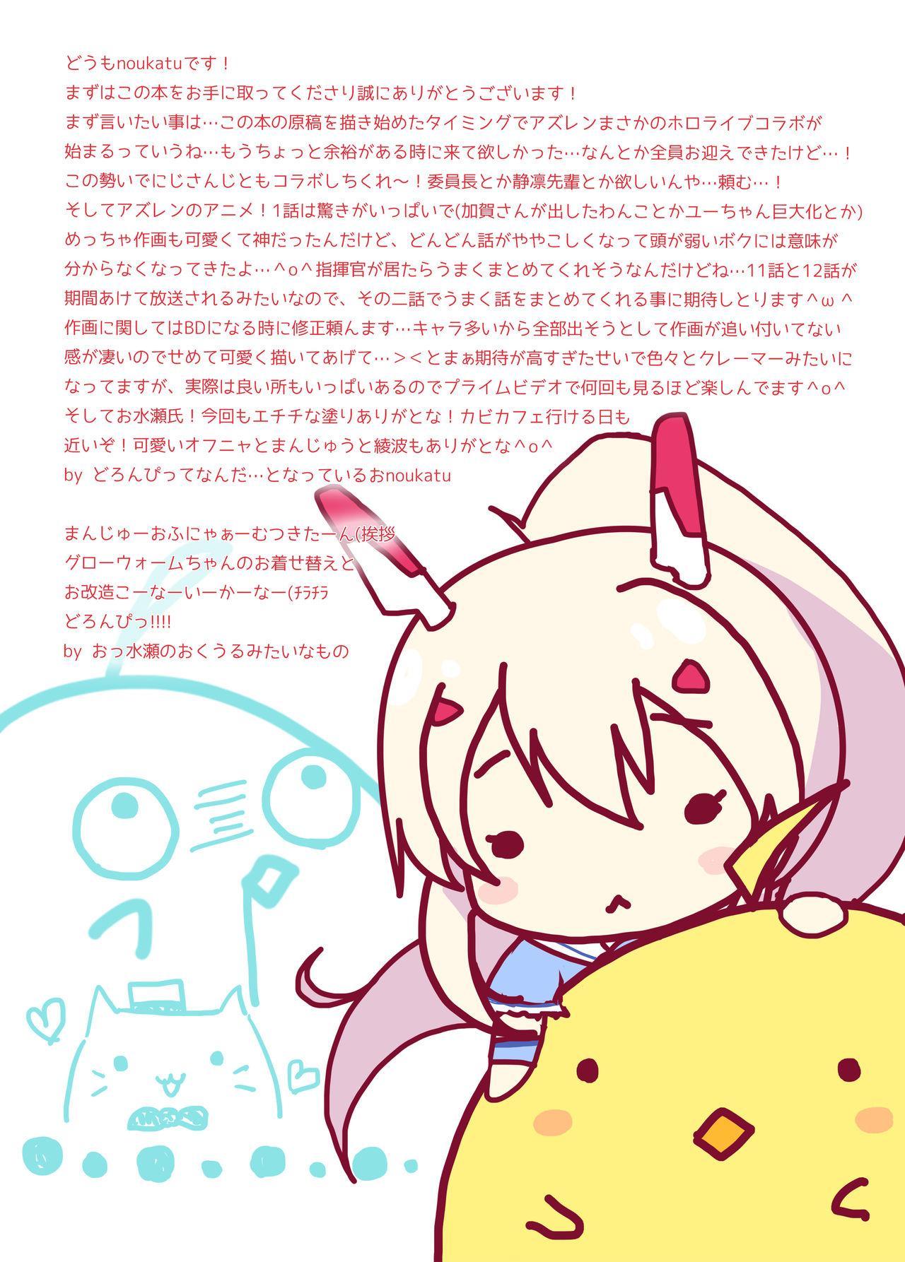 AzuLan Anime Ero Mousou Hon 13