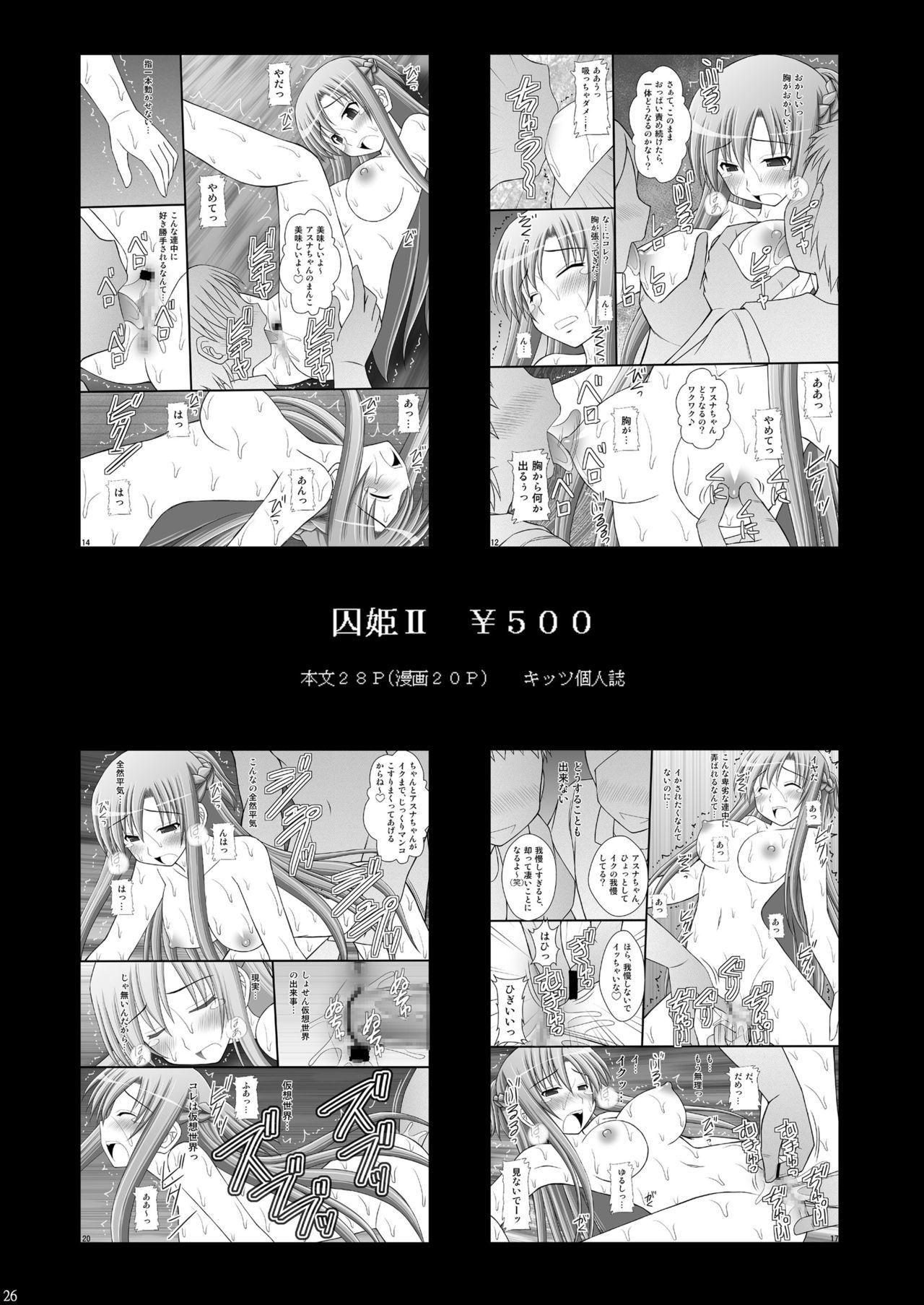 [Asanoya (Kittsu)] Toraware Hime III - Asuna Nakadashi 100-nin Dekiru ka na   Hostage Princess III (Sword Art Online) [English] [HypnoMangaEditor] [Digital] 24