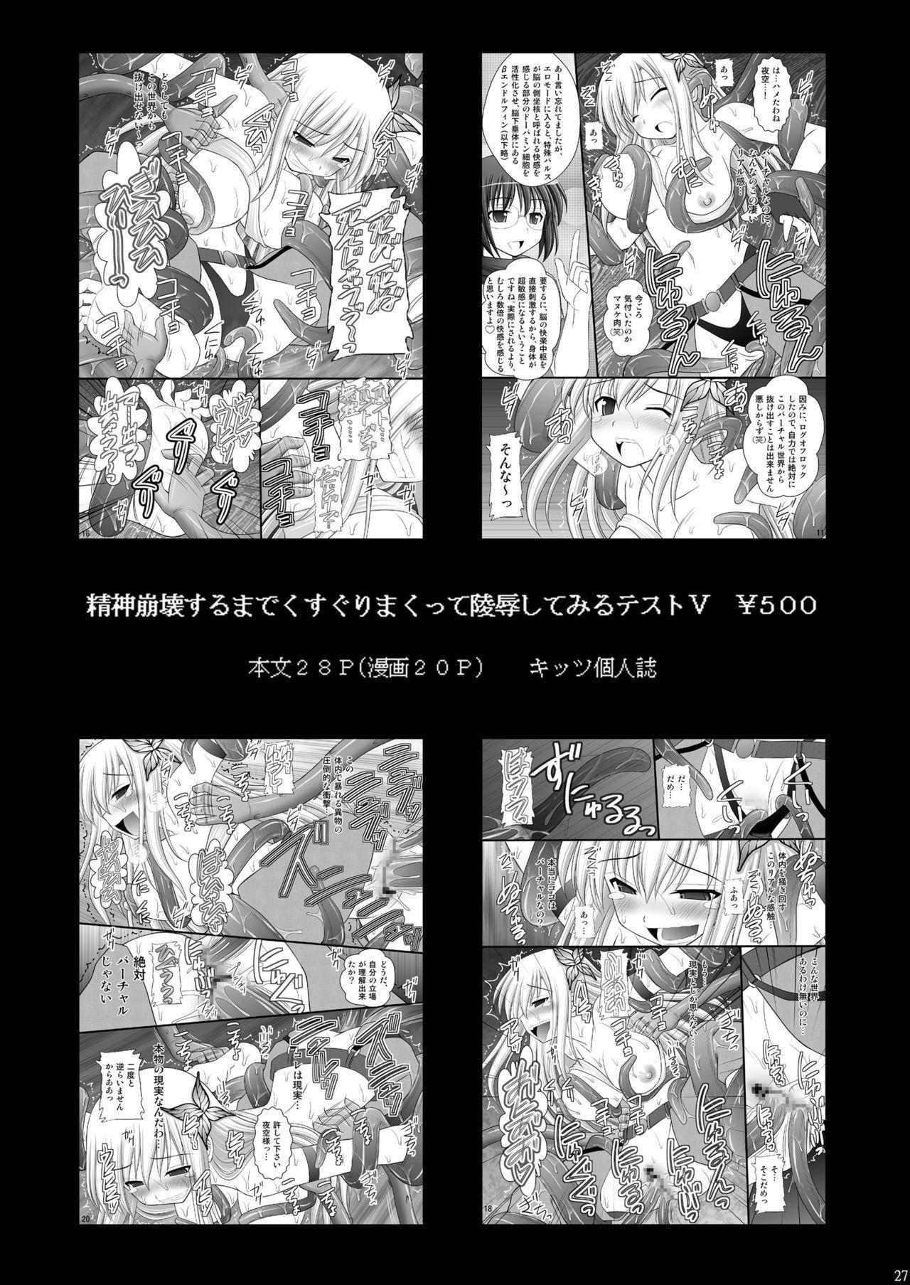 [Asanoya (Kittsu)] Toraware Hime III - Asuna Nakadashi 100-nin Dekiru ka na   Hostage Princess III (Sword Art Online) [English] [HypnoMangaEditor] [Digital] 25