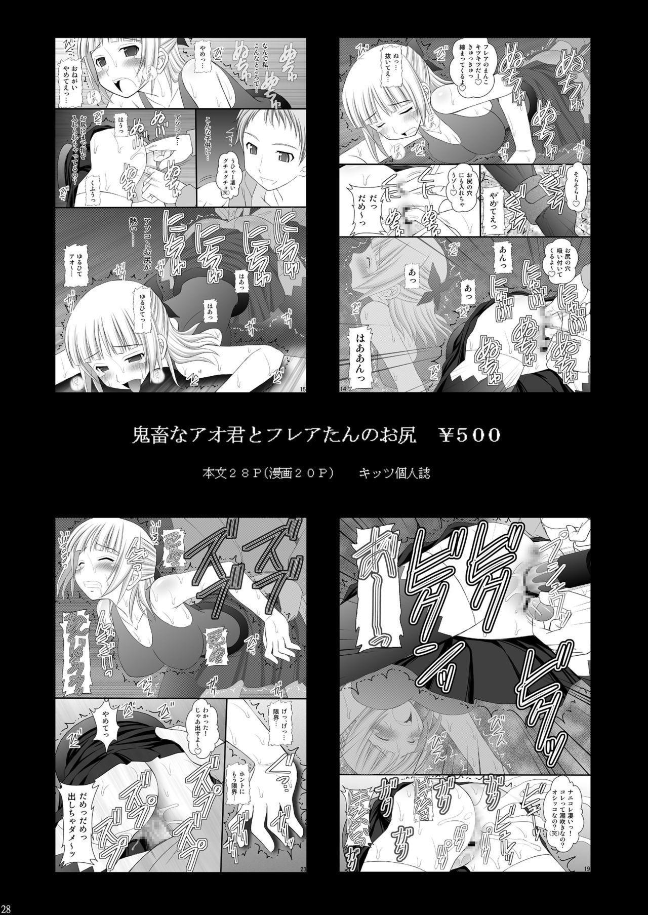 [Asanoya (Kittsu)] Toraware Hime III - Asuna Nakadashi 100-nin Dekiru ka na   Hostage Princess III (Sword Art Online) [English] [HypnoMangaEditor] [Digital] 26