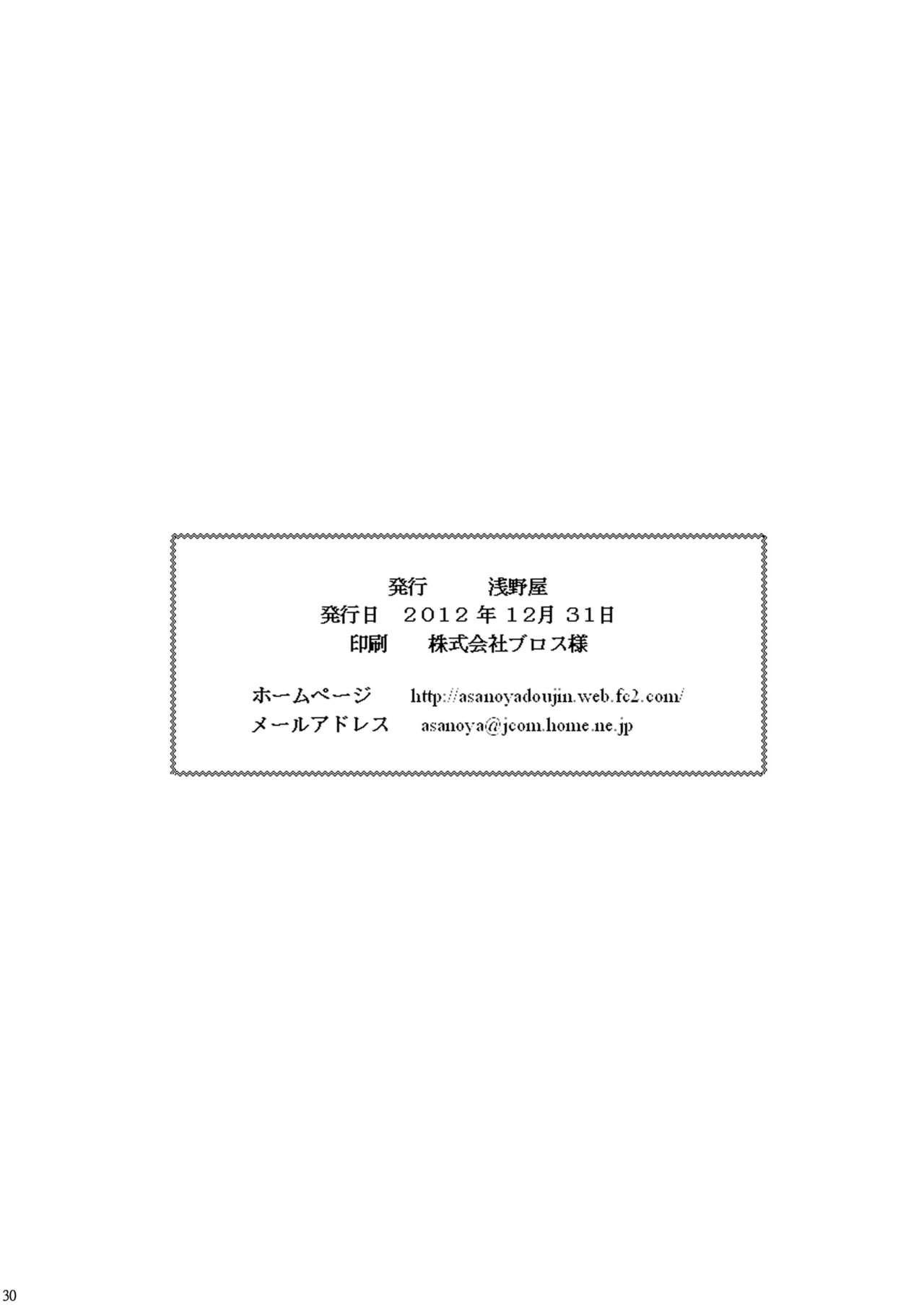 [Asanoya (Kittsu)] Toraware Hime III - Asuna Nakadashi 100-nin Dekiru ka na   Hostage Princess III (Sword Art Online) [English] [HypnoMangaEditor] [Digital] 28