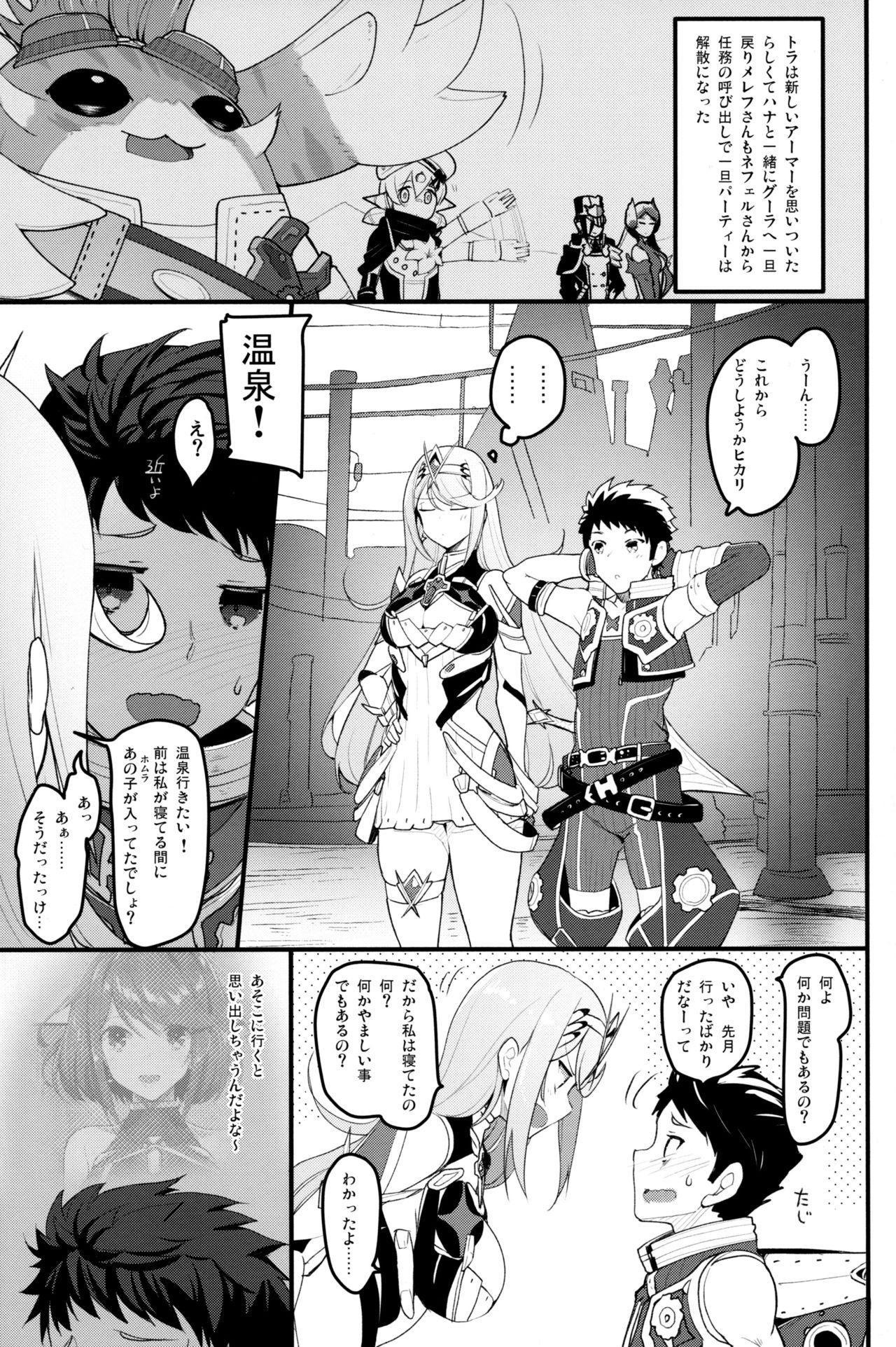 Superbia no Amai Yoru 2 3