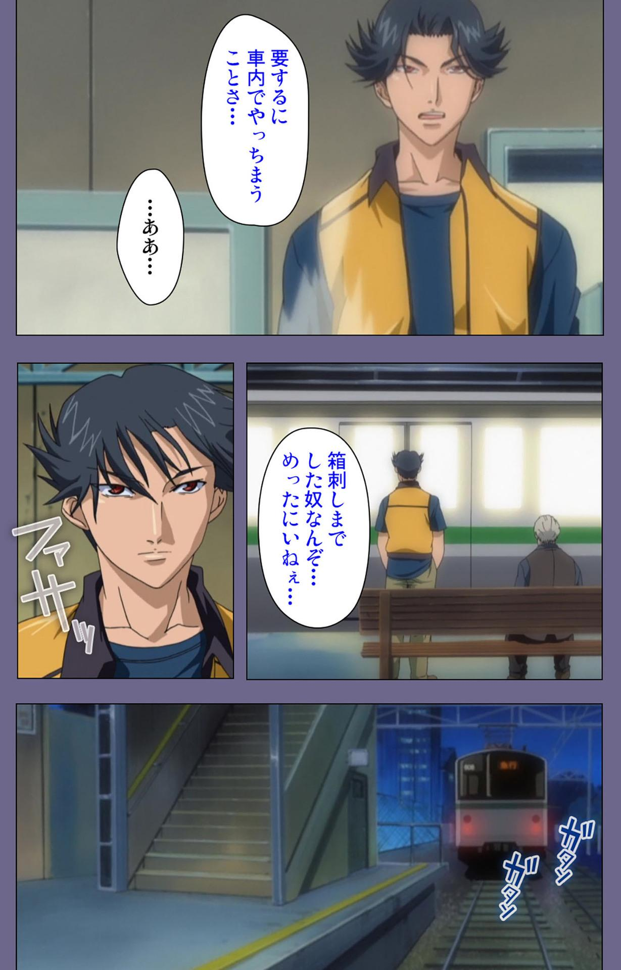 Itazura kanzenhan 118