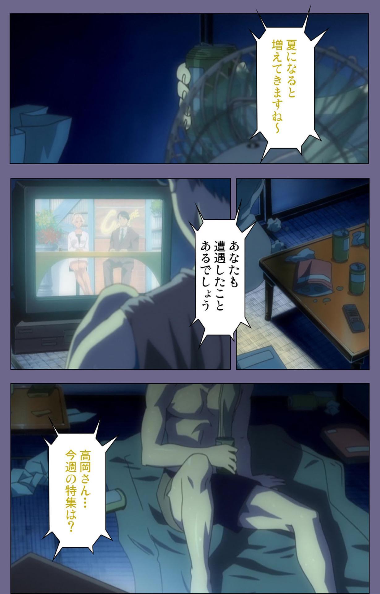 Itazura kanzenhan 16