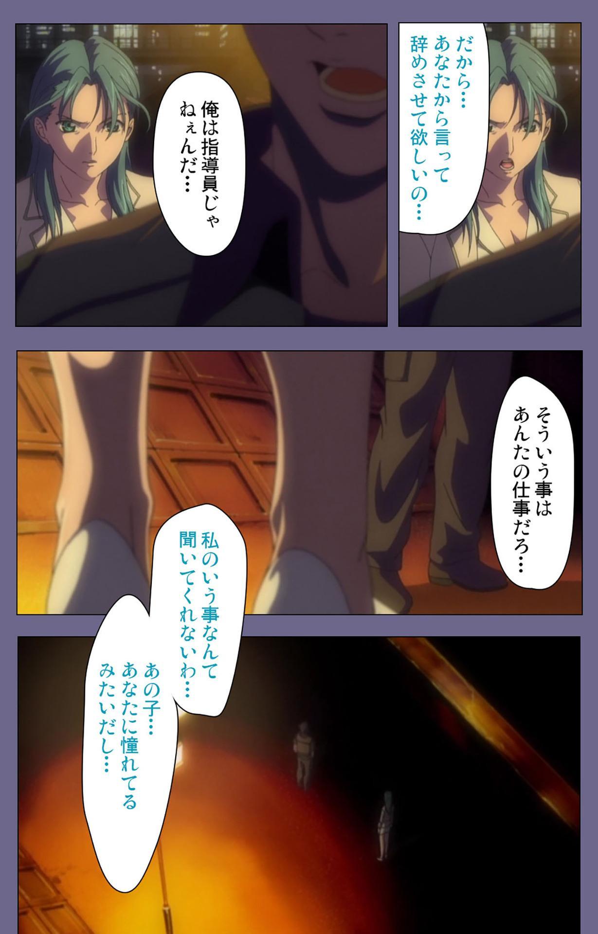 Itazura kanzenhan 188