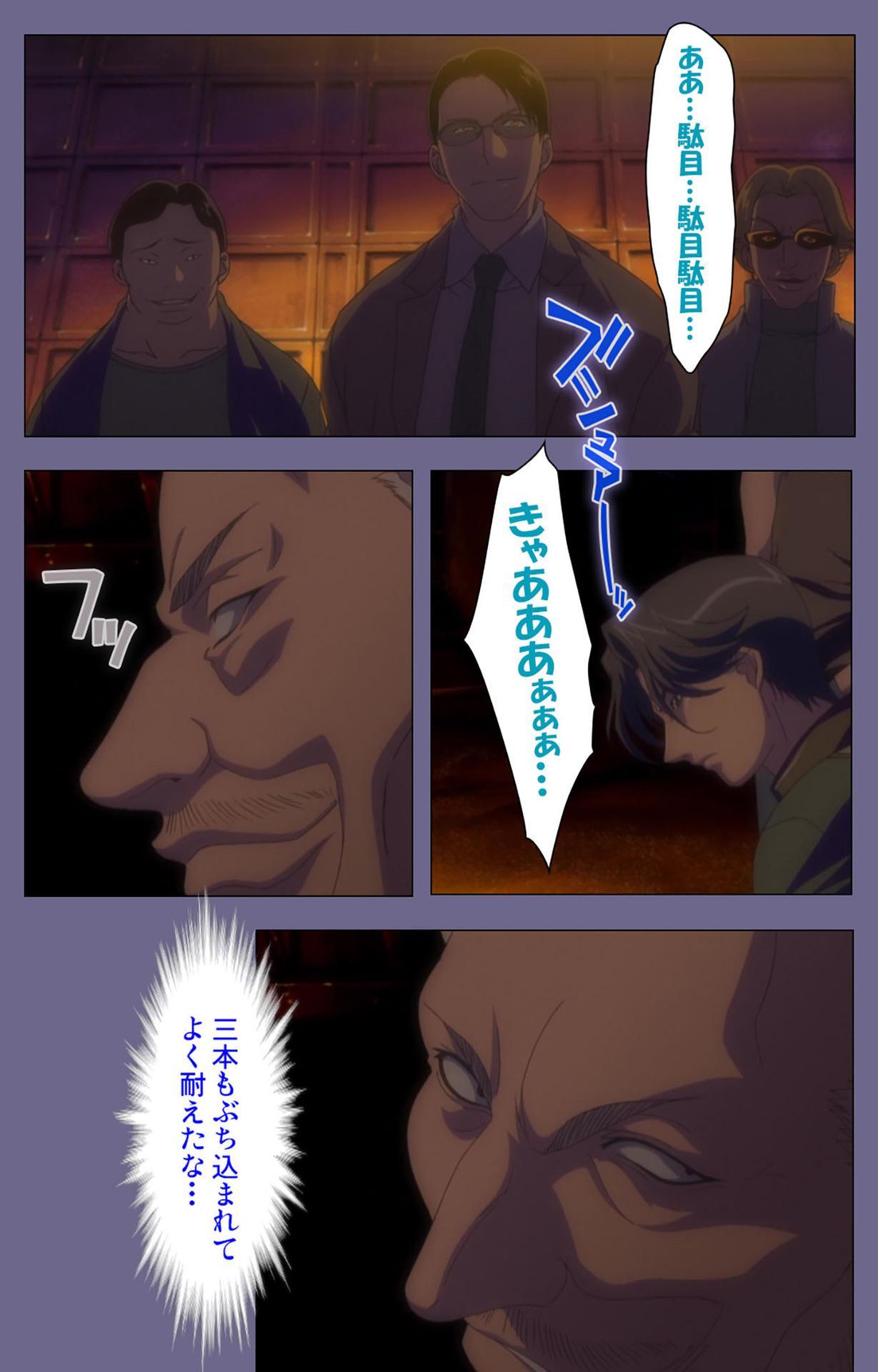 Itazura kanzenhan 204