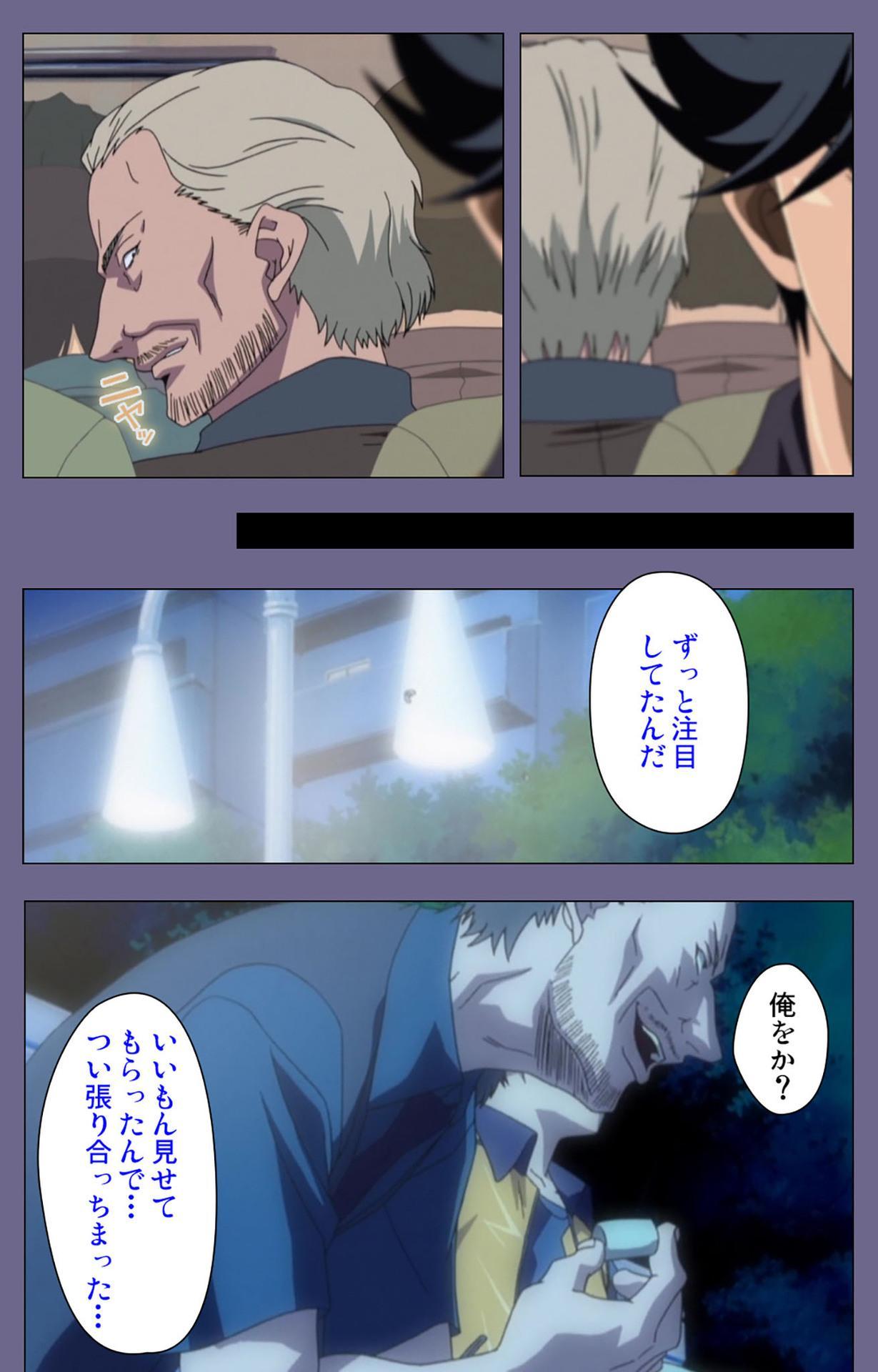 Itazura kanzenhan 81