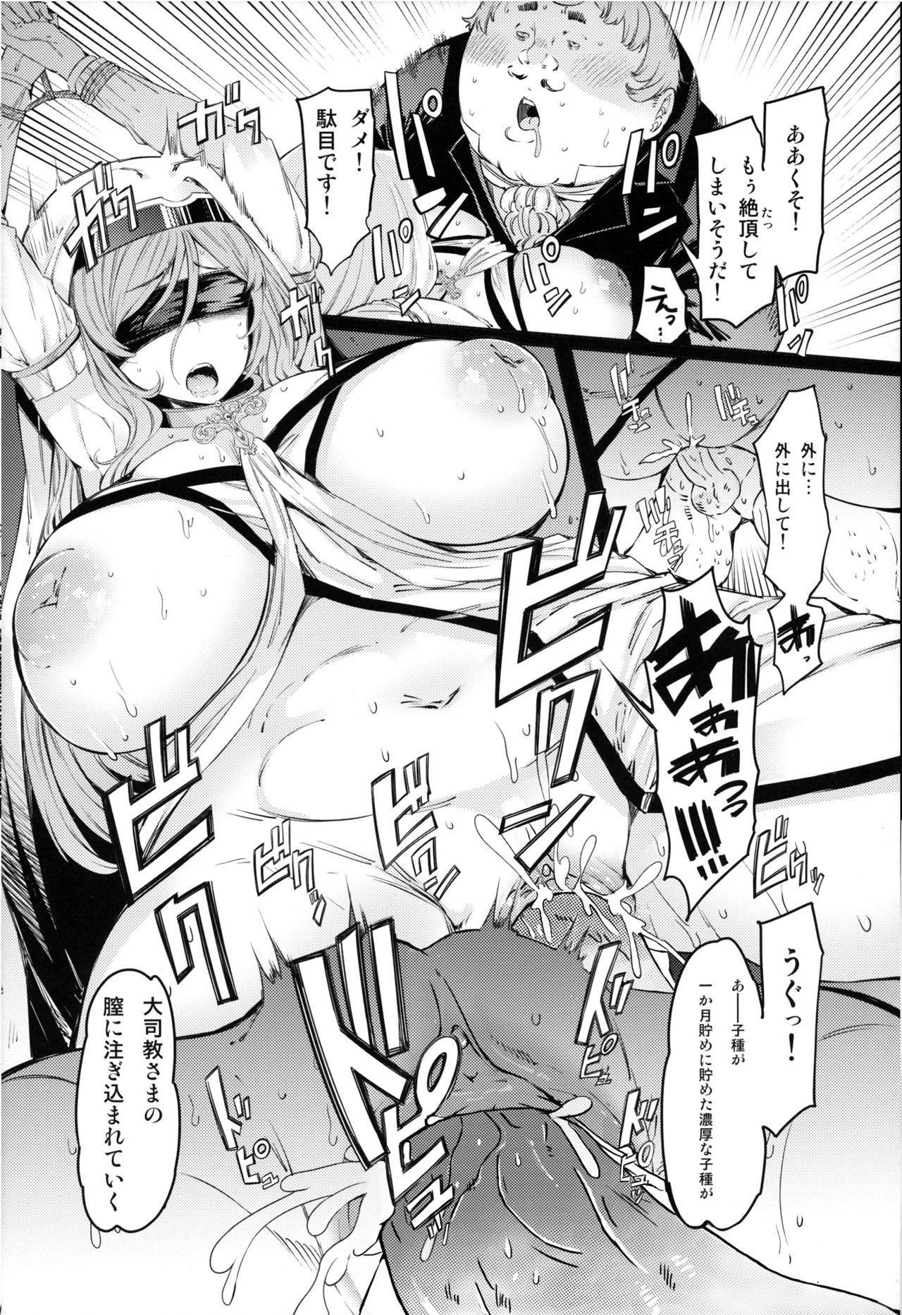 Sanku no Otome Zenpen 12