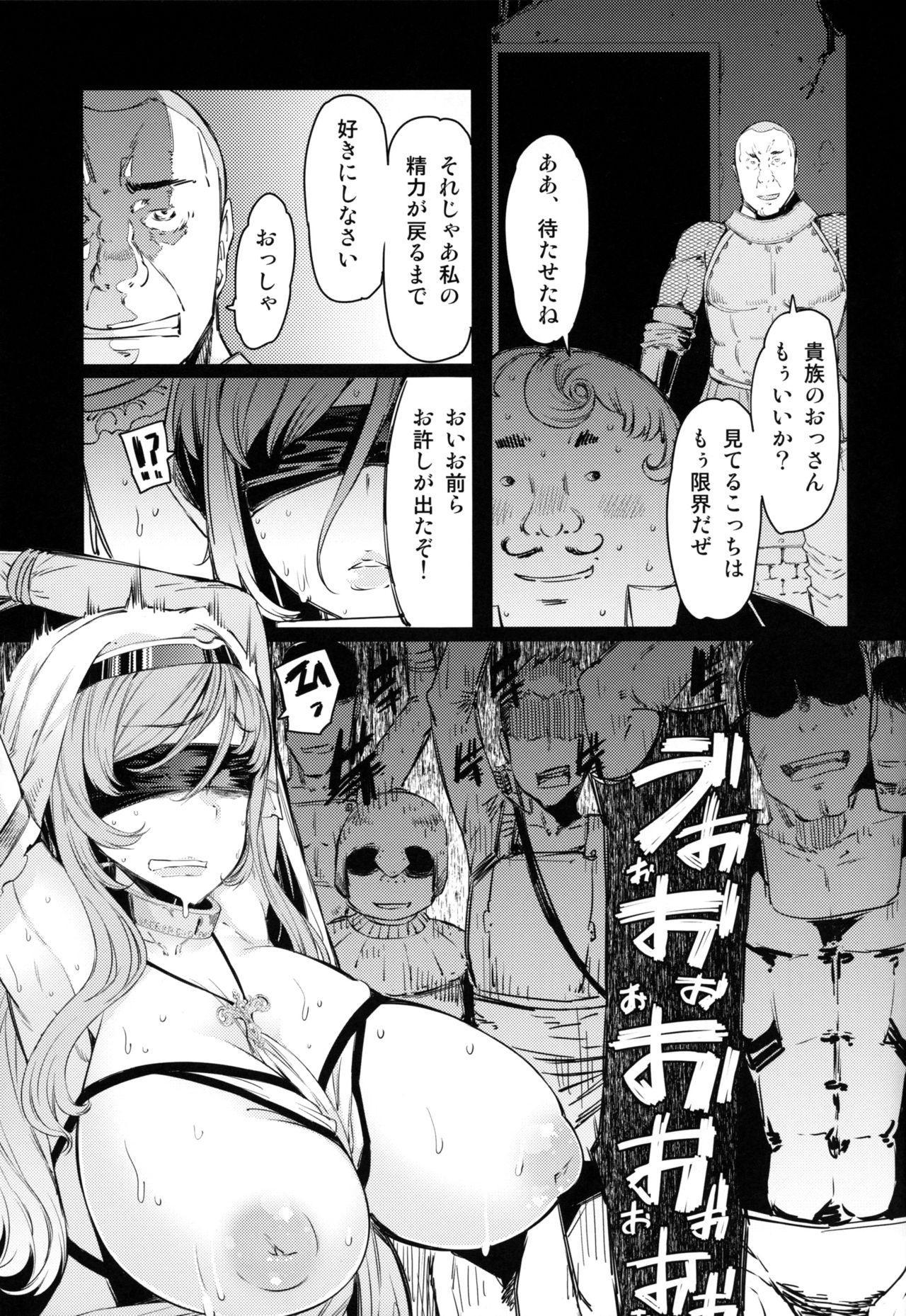 Sanku no Otome Zenpen 13