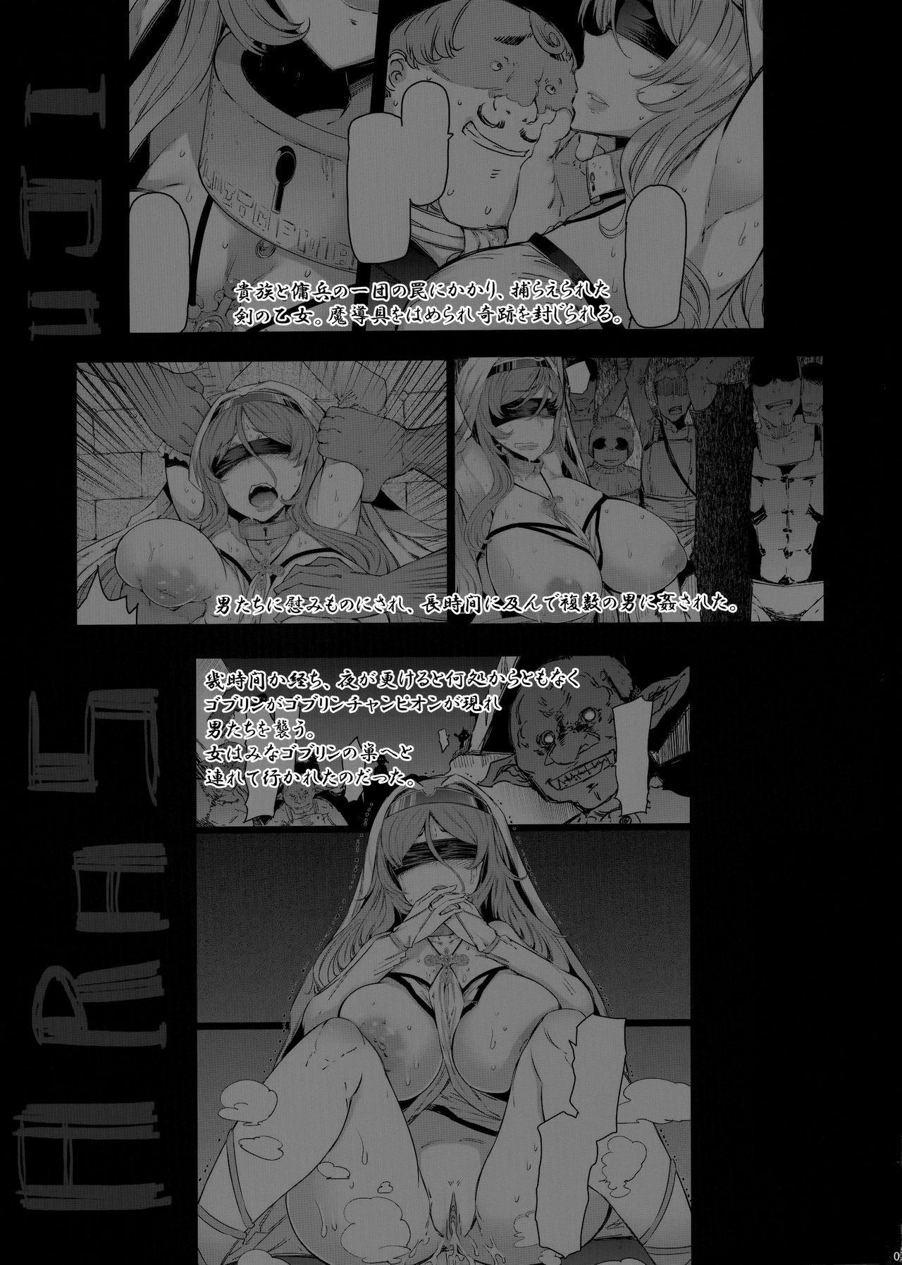 Sanku no Otome Kouhen 1