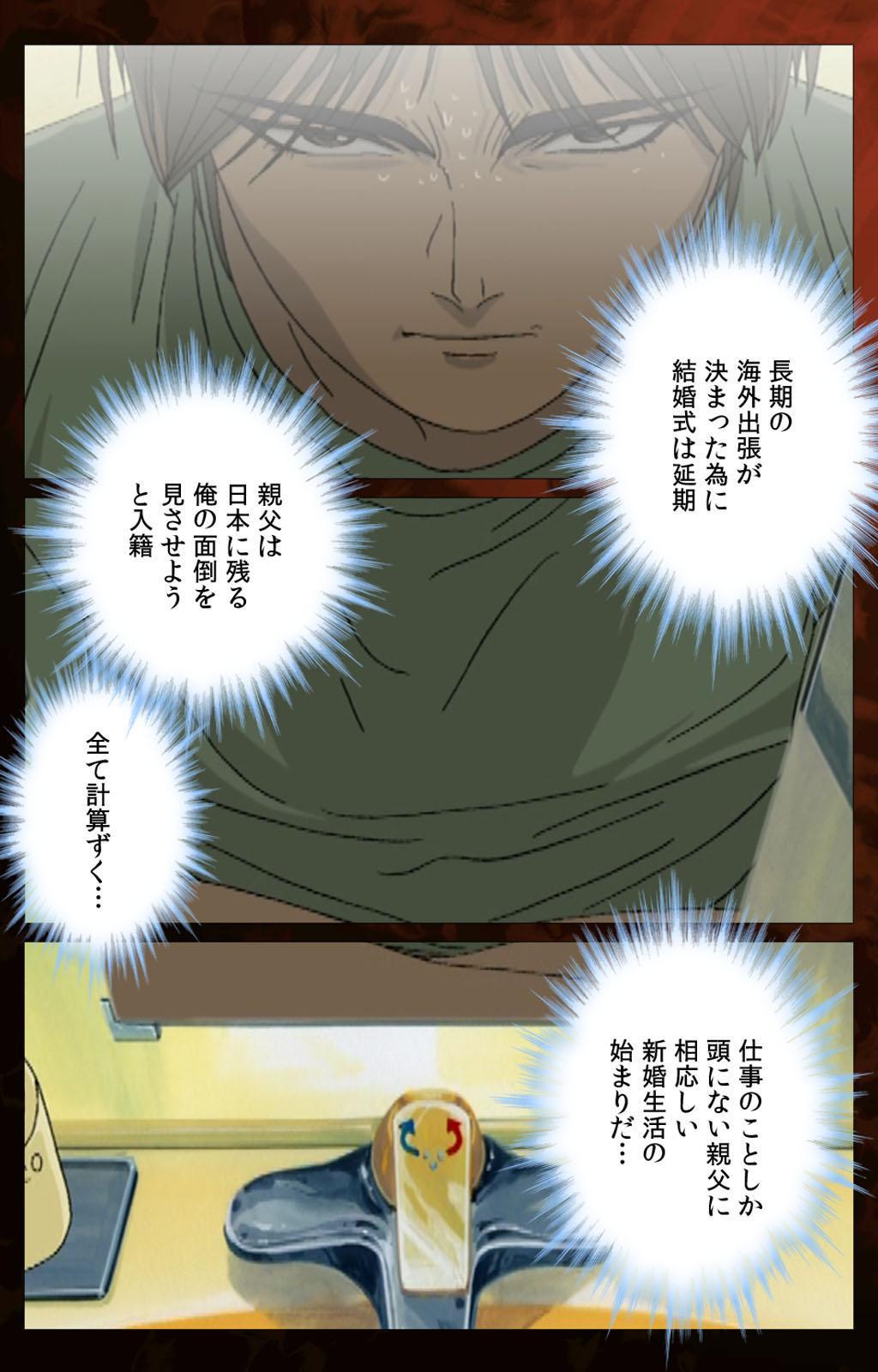 Gibo kanzenhan 25