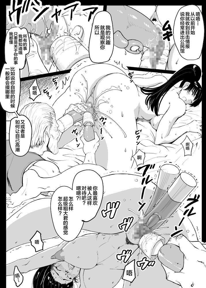 Giri Mara ni Hatsujou Suru Yome Part 2 27