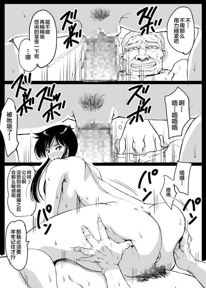 Giri Mara ni Hatsujou Suru Yome Part 2 34