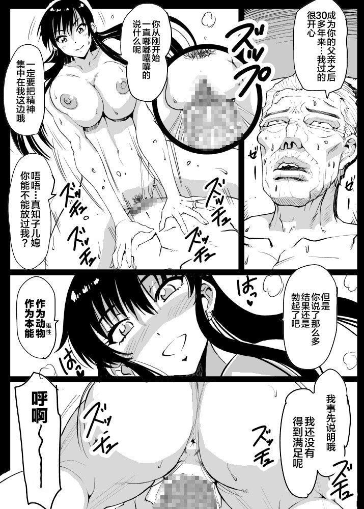 Giri Mara ni Hatsujou Suru Yome Part 2 37