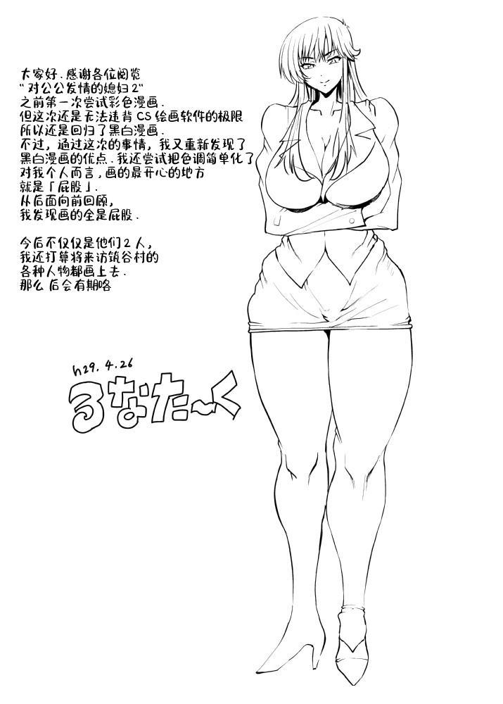 Giri Mara ni Hatsujou Suru Yome Part 2 41