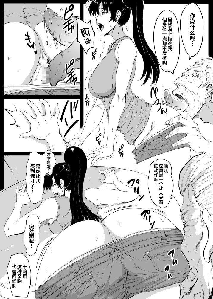 Giri Mara ni Hatsujou Suru Yome Part 2 7