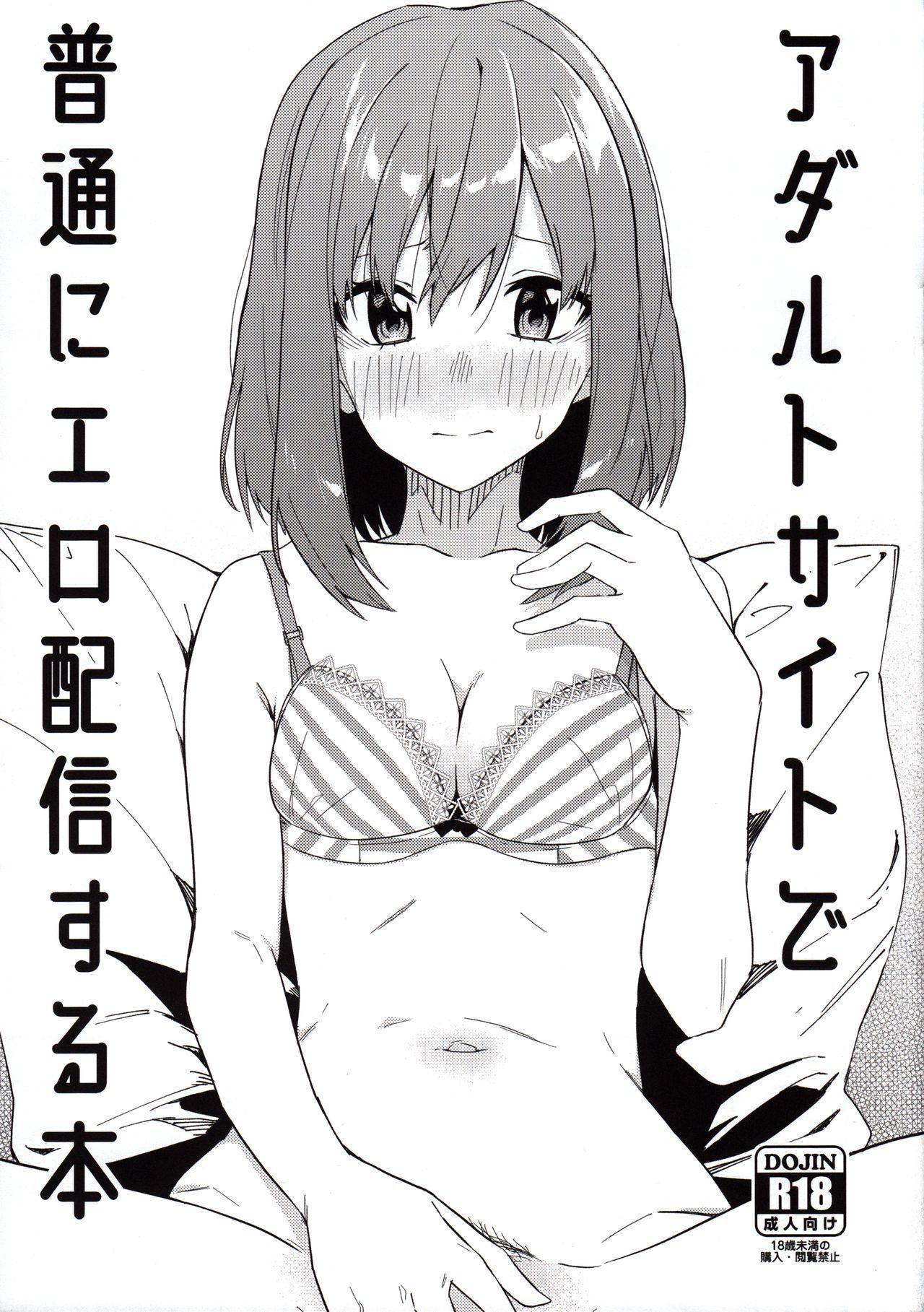 Adult Site de  Futsuu ni Ero Haishin Suru Hon 0