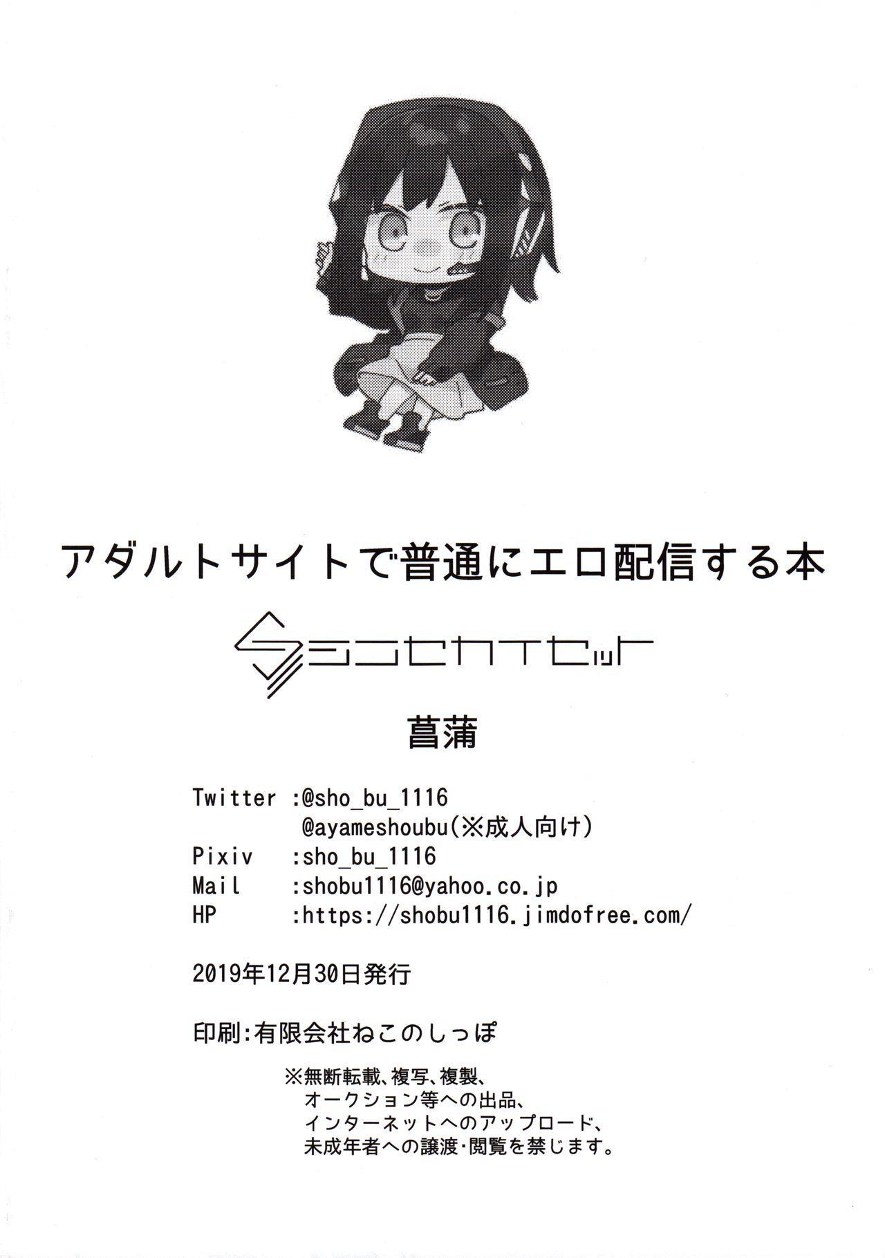 Adult Site de  Futsuu ni Ero Haishin Suru Hon 11