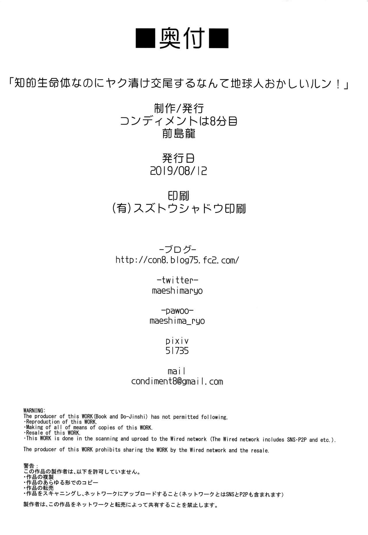 Chiteki Seimeitai nanoni Yakuzuke Koubi Suru nante Chikyuujin Okashii lun! 30
