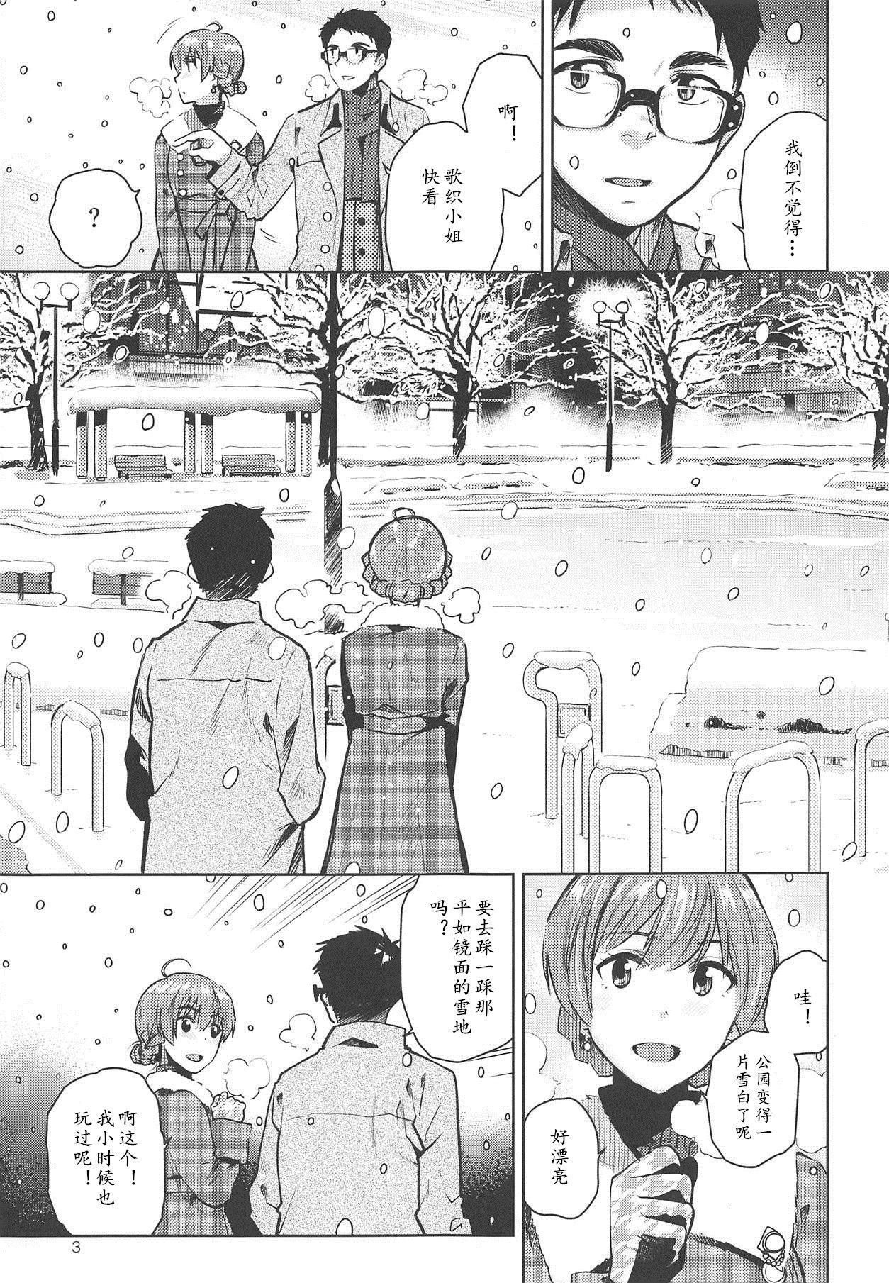 Virgin Snow | 圣雪 4