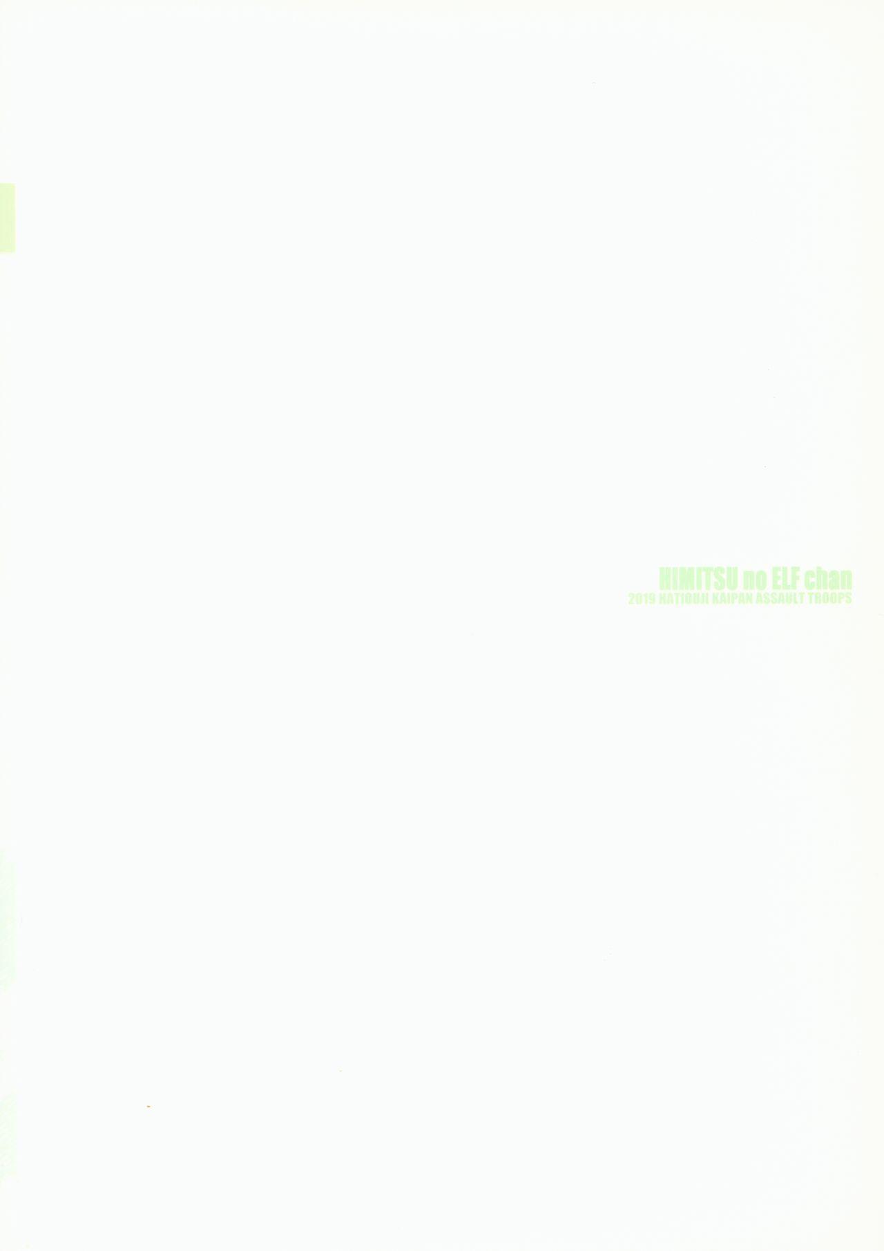(C96) [Hachiouji Kaipan Totsugeki Kiheitai (Makita Yoshiharu)] Himitsu no Elf-chan   Secret Elf-chan [English] [EHCOVE] 17