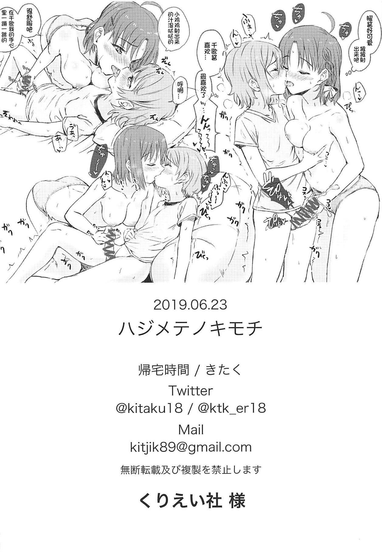 Hajimete no Kimochi 20