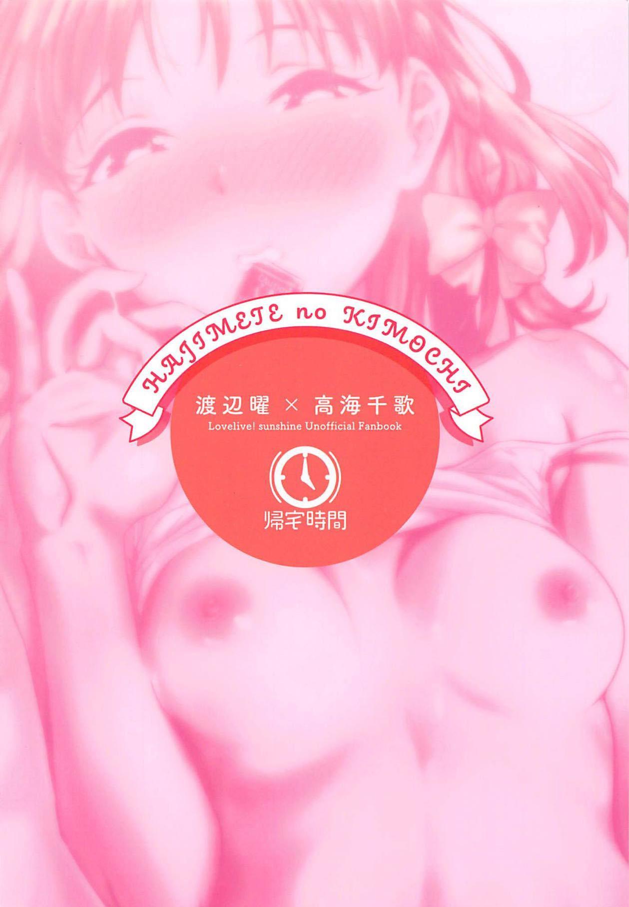 Hajimete no Kimochi 21