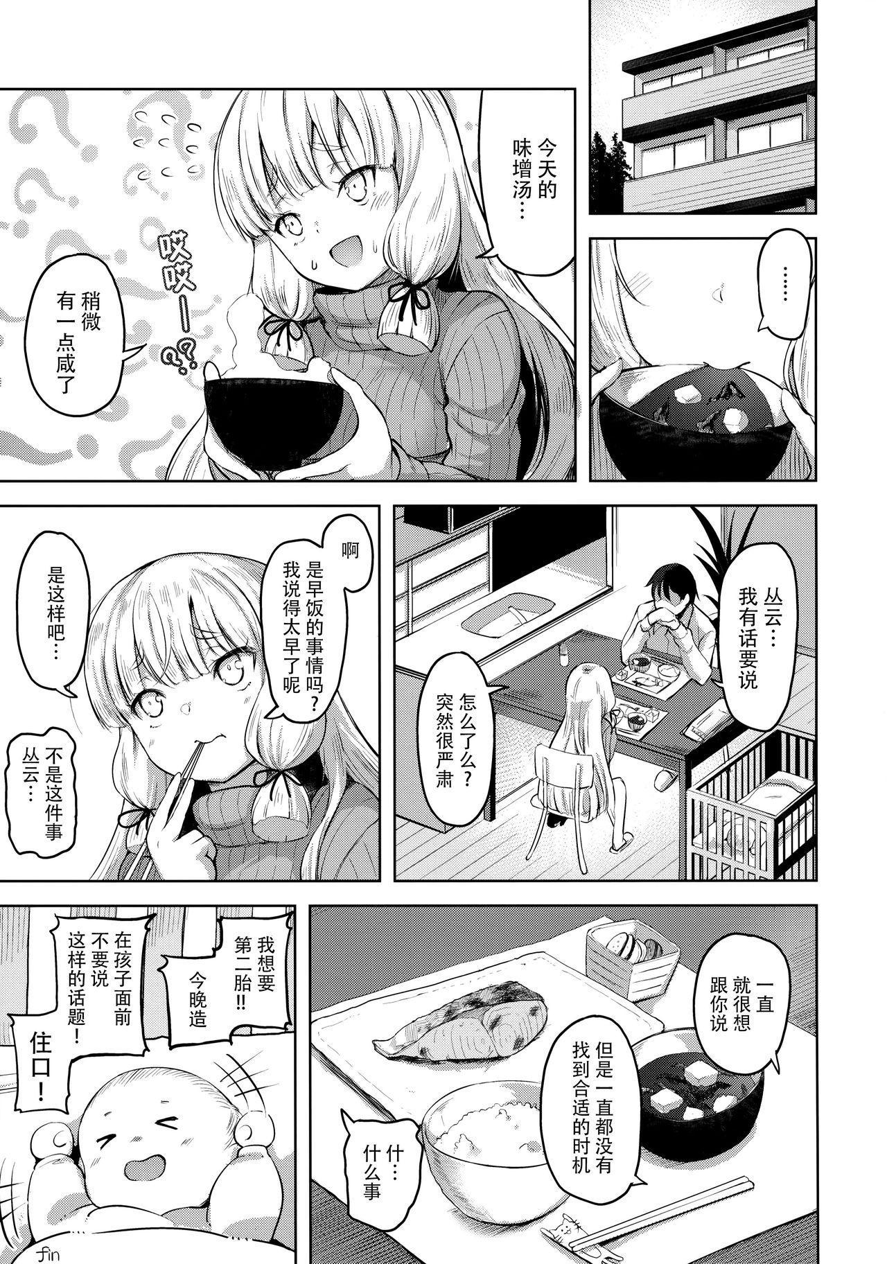 Murakumo to Kozukuri SEX 22