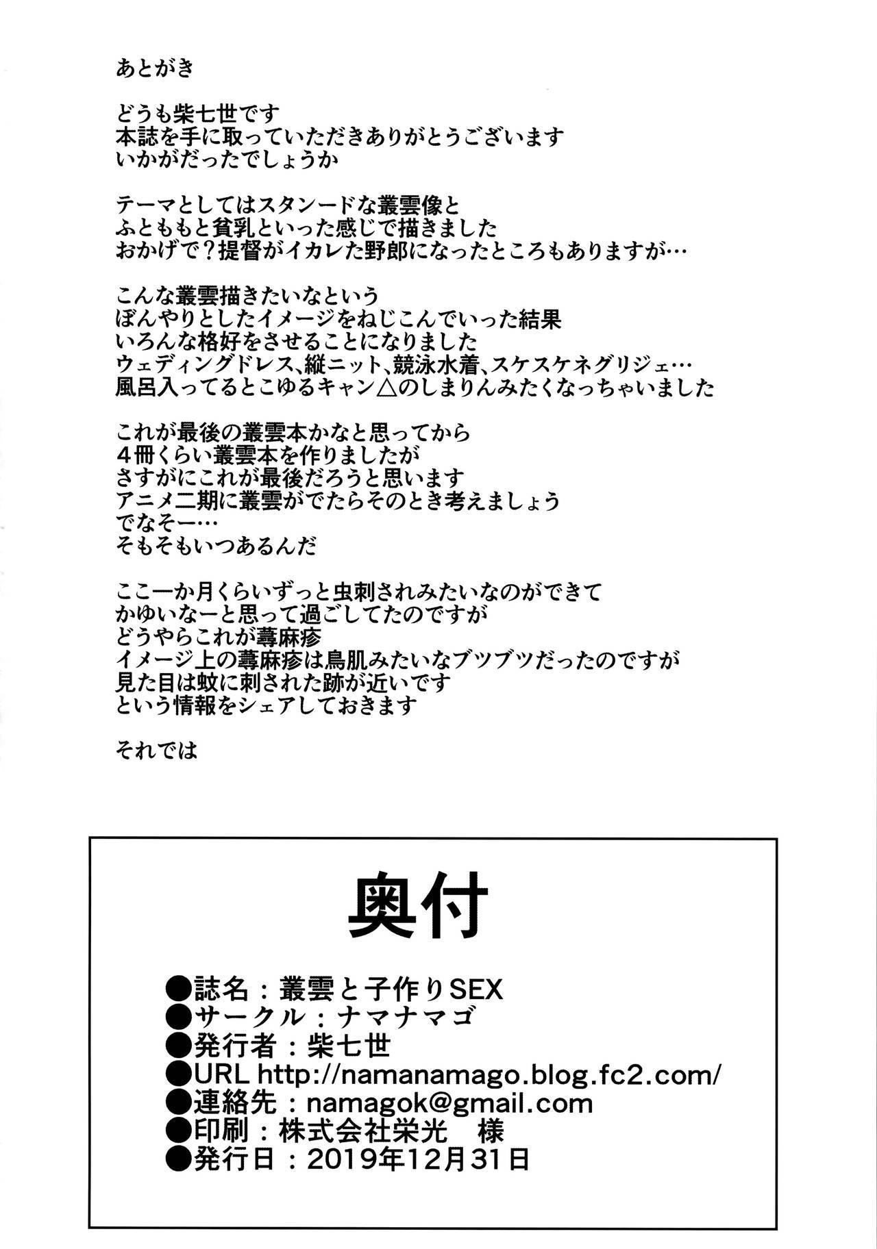 Murakumo to Kozukuri SEX 25