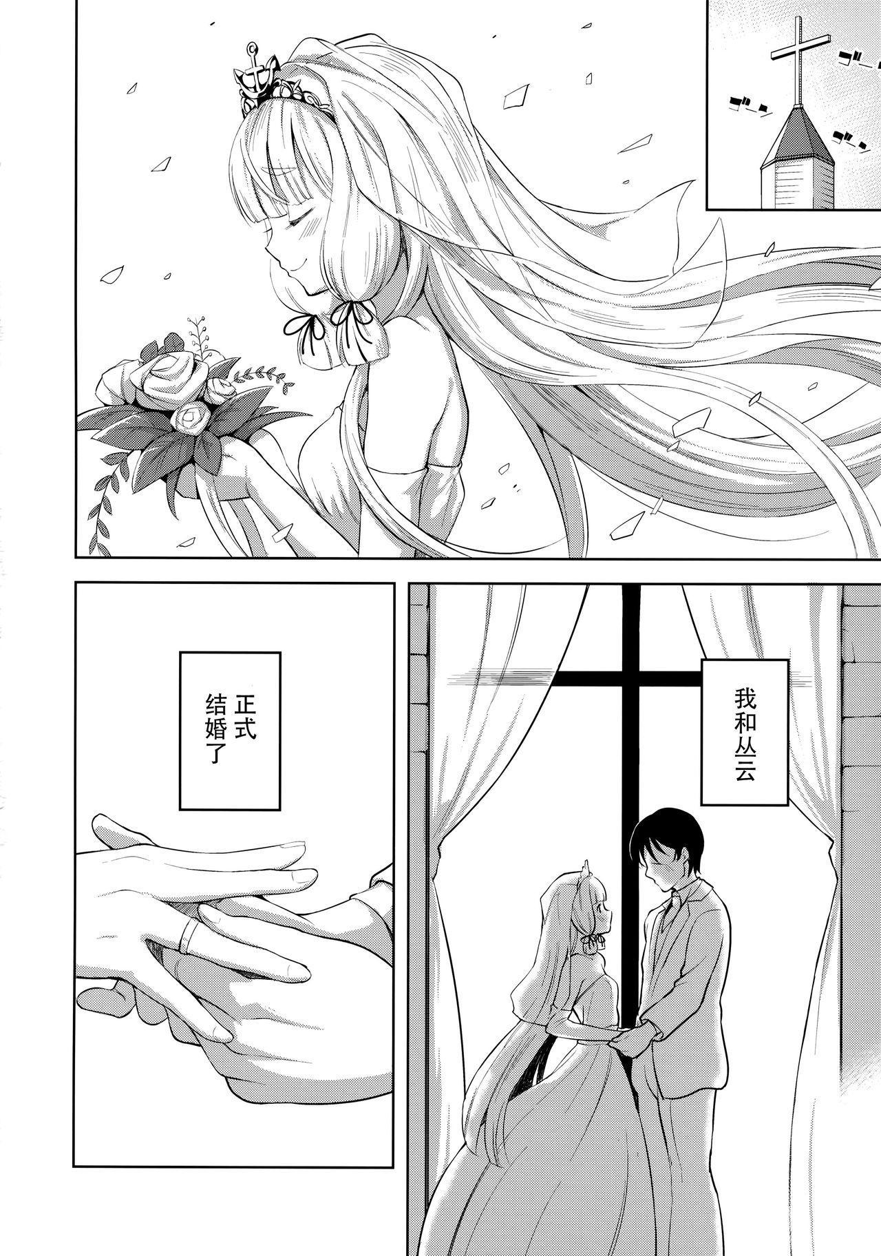 Murakumo to Kozukuri SEX 3