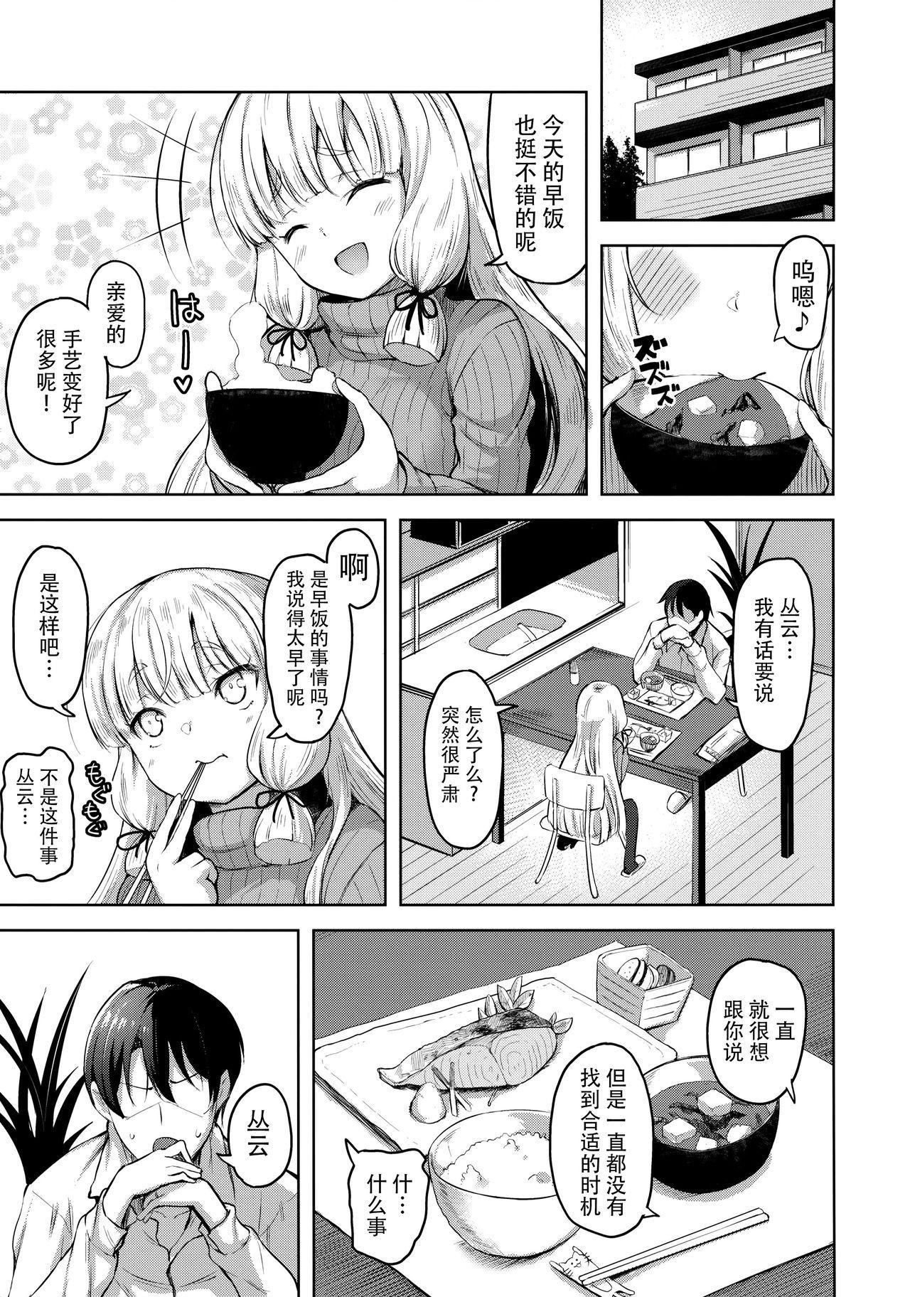 Murakumo to Kozukuri SEX 4