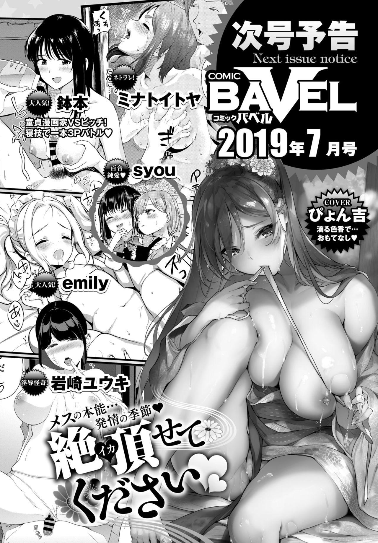 COMIC BAVEL 2019-06 366