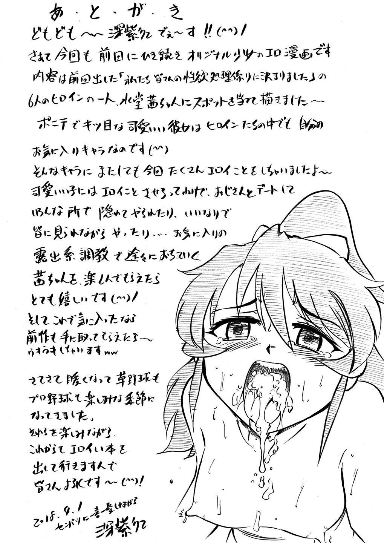 Mizudou Akane no Seiyoku Shori Gakari 23