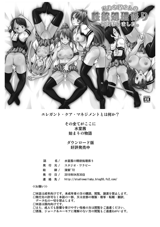 Mizudou Akane no Seiyoku Shori Gakari 24