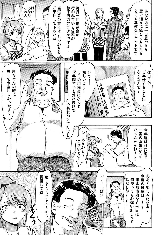 Mizudou Akane no Seiyoku Shori Gakari 3