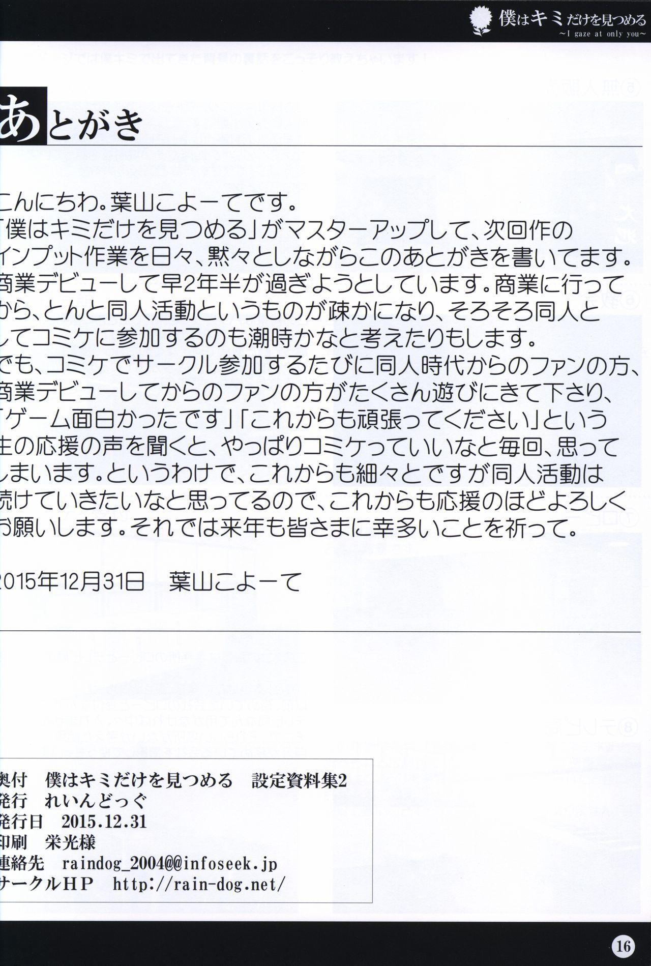 Boku wa Kimi Dake o Mitsumeru art collection 2 15