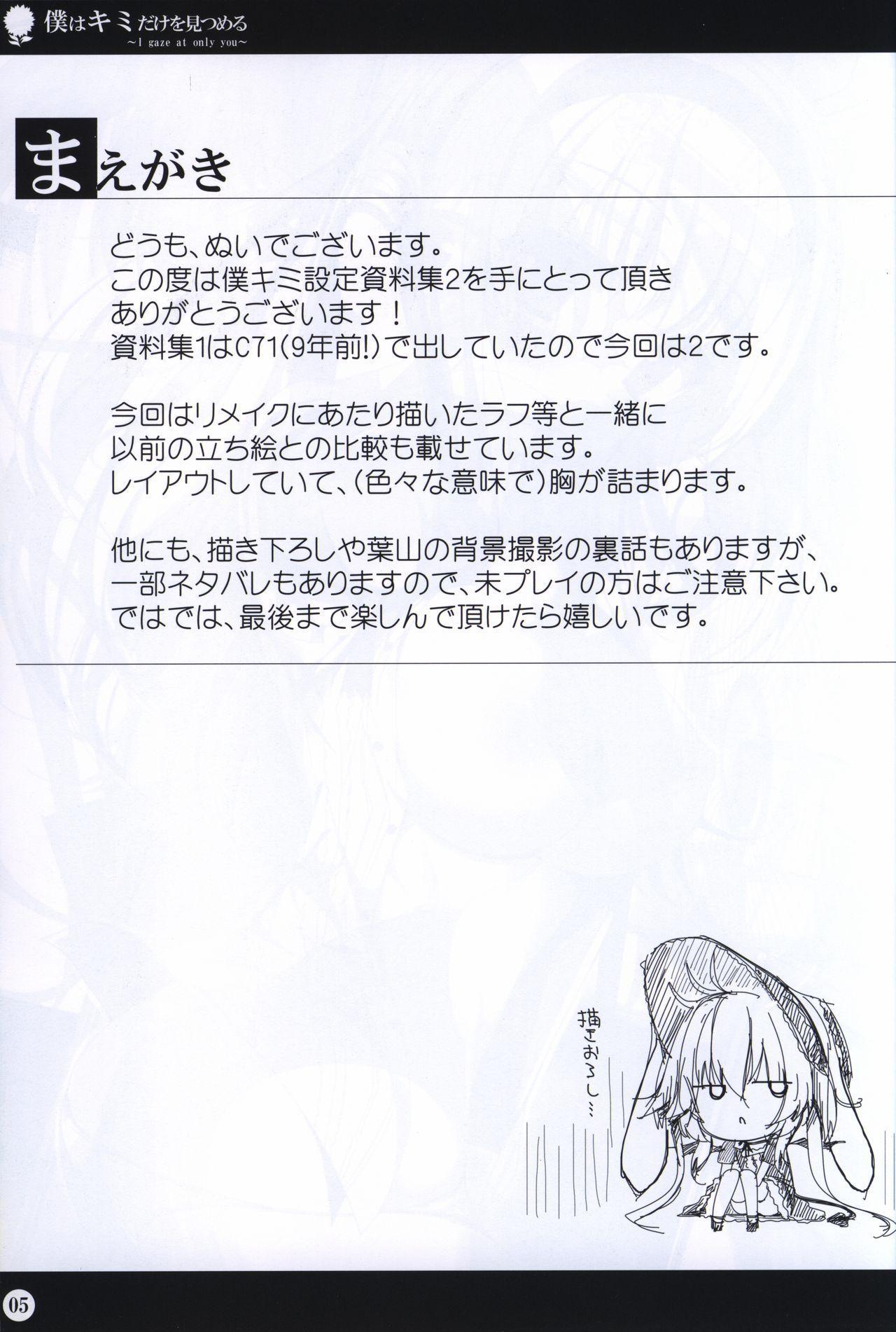 Boku wa Kimi Dake o Mitsumeru art collection 2 4