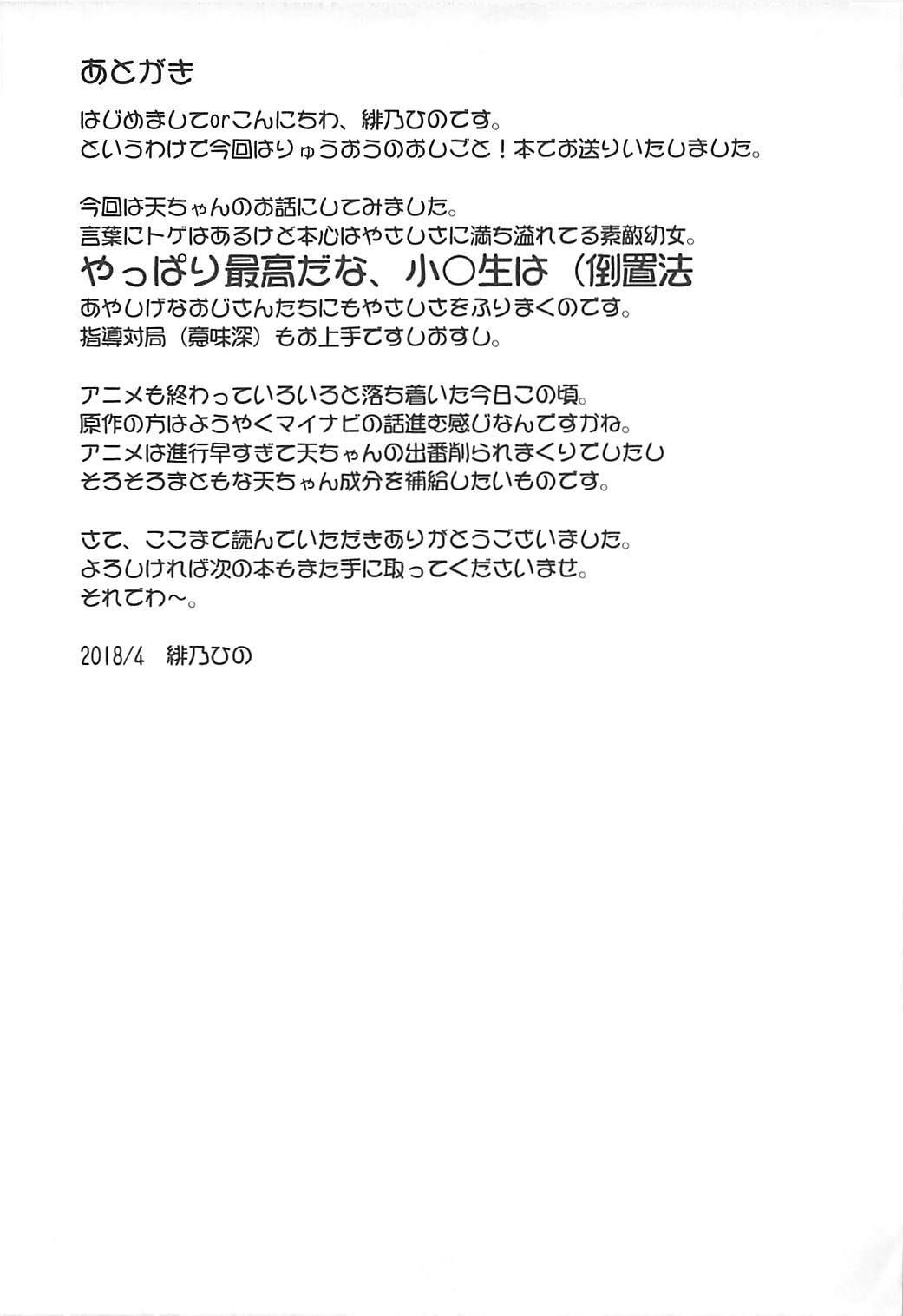 Yoru no Shougi mo Uke Shougi! 23