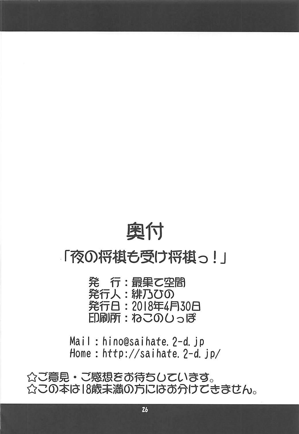 Yoru no Shougi mo Uke Shougi! 24