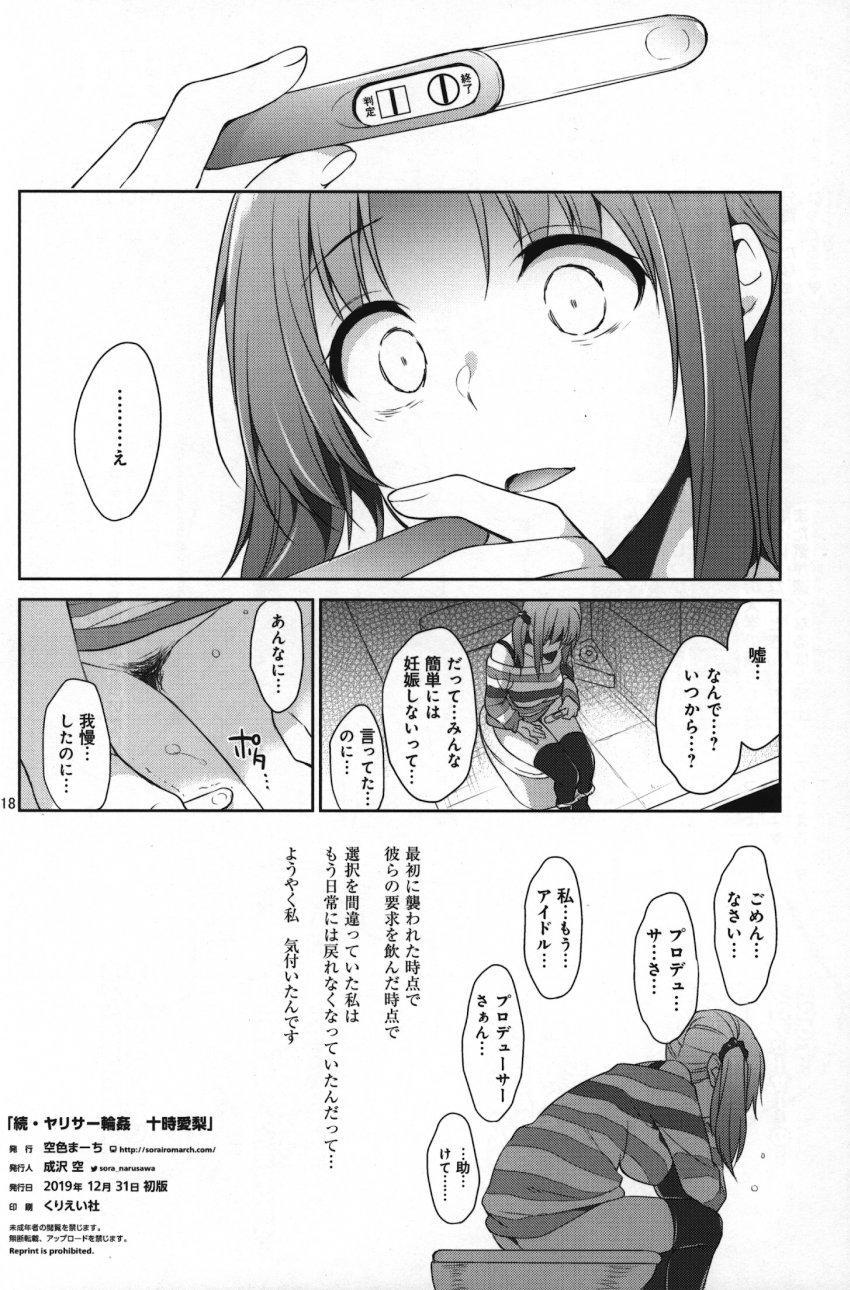 Zoku YariCir Rinkan Totoki Airi 14