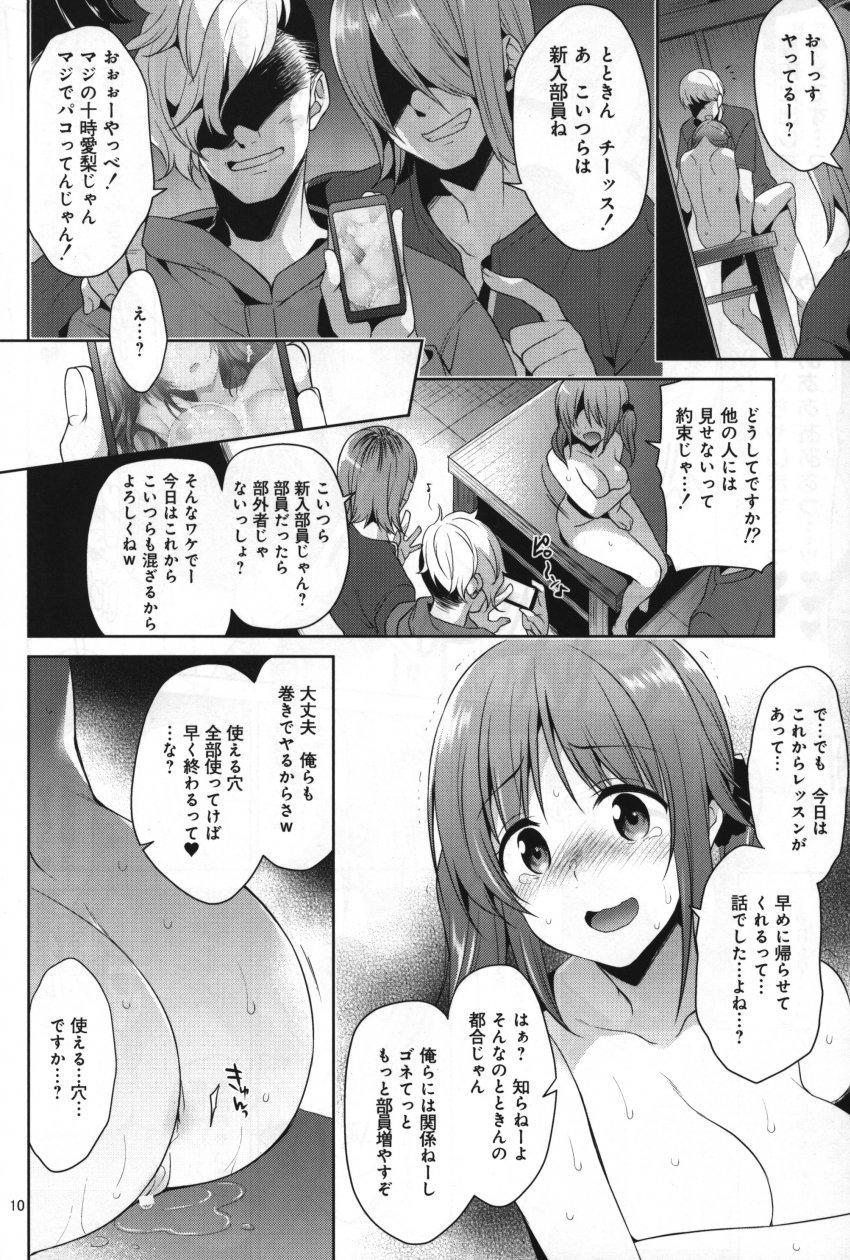 Zoku YariCir Rinkan Totoki Airi 6