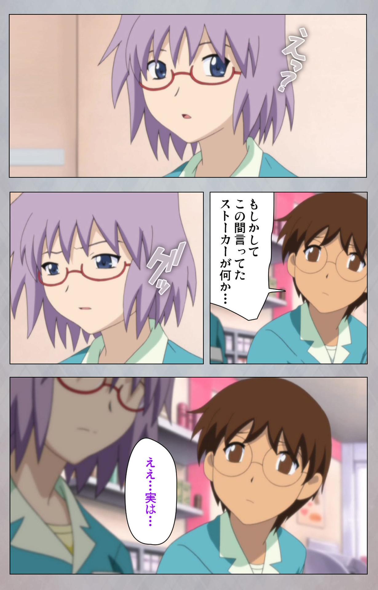 [Digital Works] [Full Color Seijin Ban] Sex Android ~Risou no Onna de Nuite yaru~ Kanzenban 101