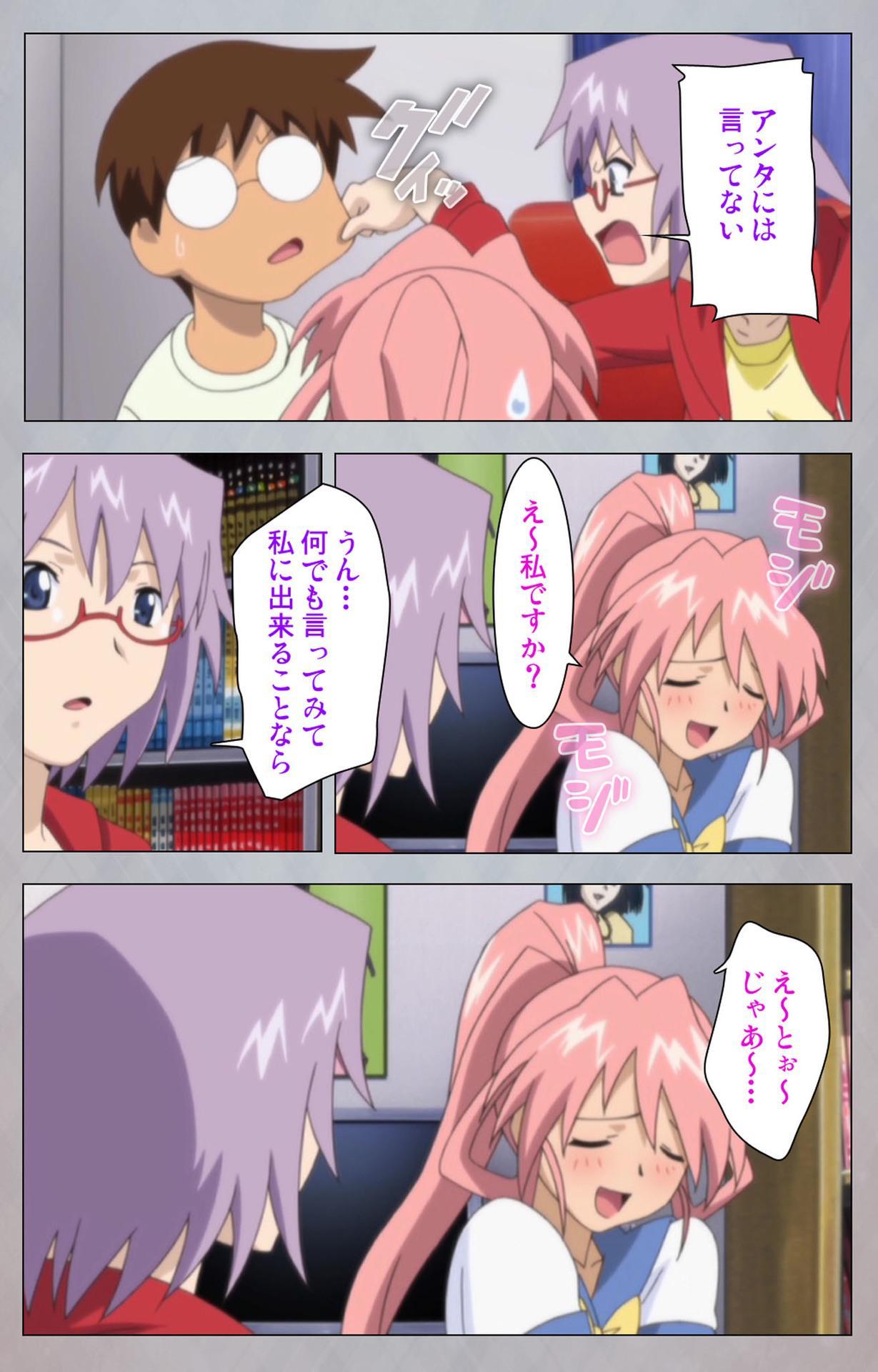 [Digital Works] [Full Color Seijin Ban] Sex Android ~Risou no Onna de Nuite yaru~ Kanzenban 195