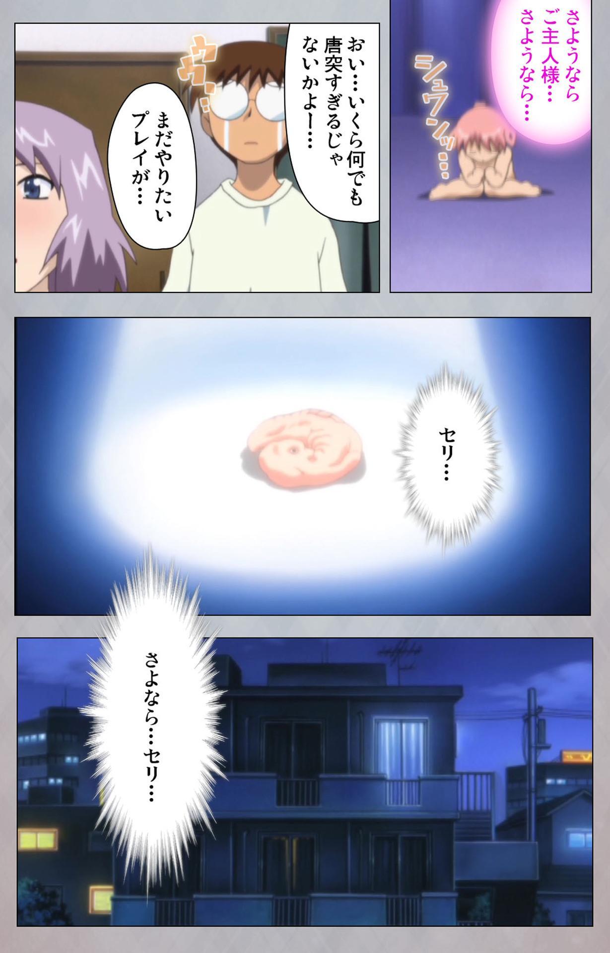 [Digital Works] [Full Color Seijin Ban] Sex Android ~Risou no Onna de Nuite yaru~ Kanzenban 240