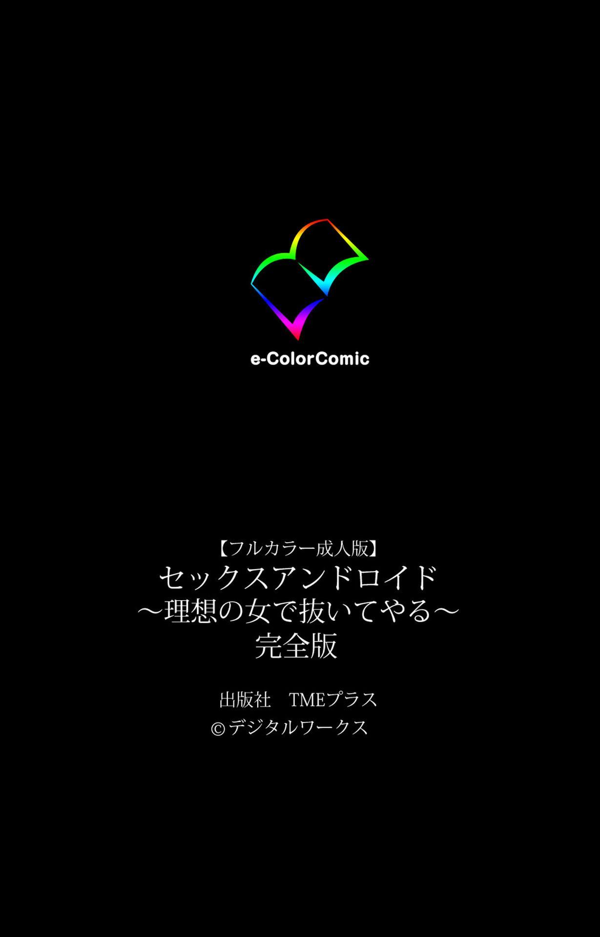 [Digital Works] [Full Color Seijin Ban] Sex Android ~Risou no Onna de Nuite yaru~ Kanzenban 242