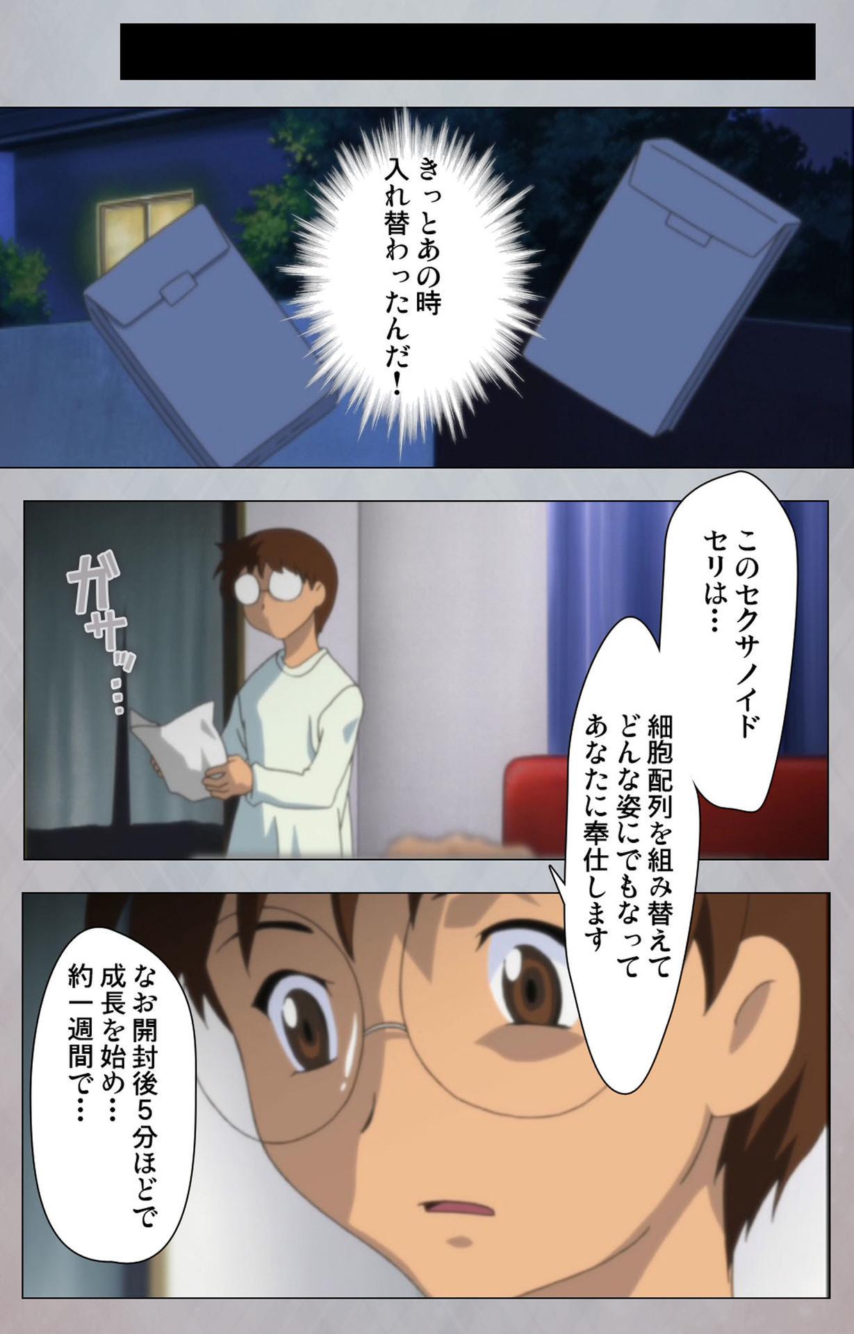 [Digital Works] [Full Color Seijin Ban] Sex Android ~Risou no Onna de Nuite yaru~ Kanzenban 26