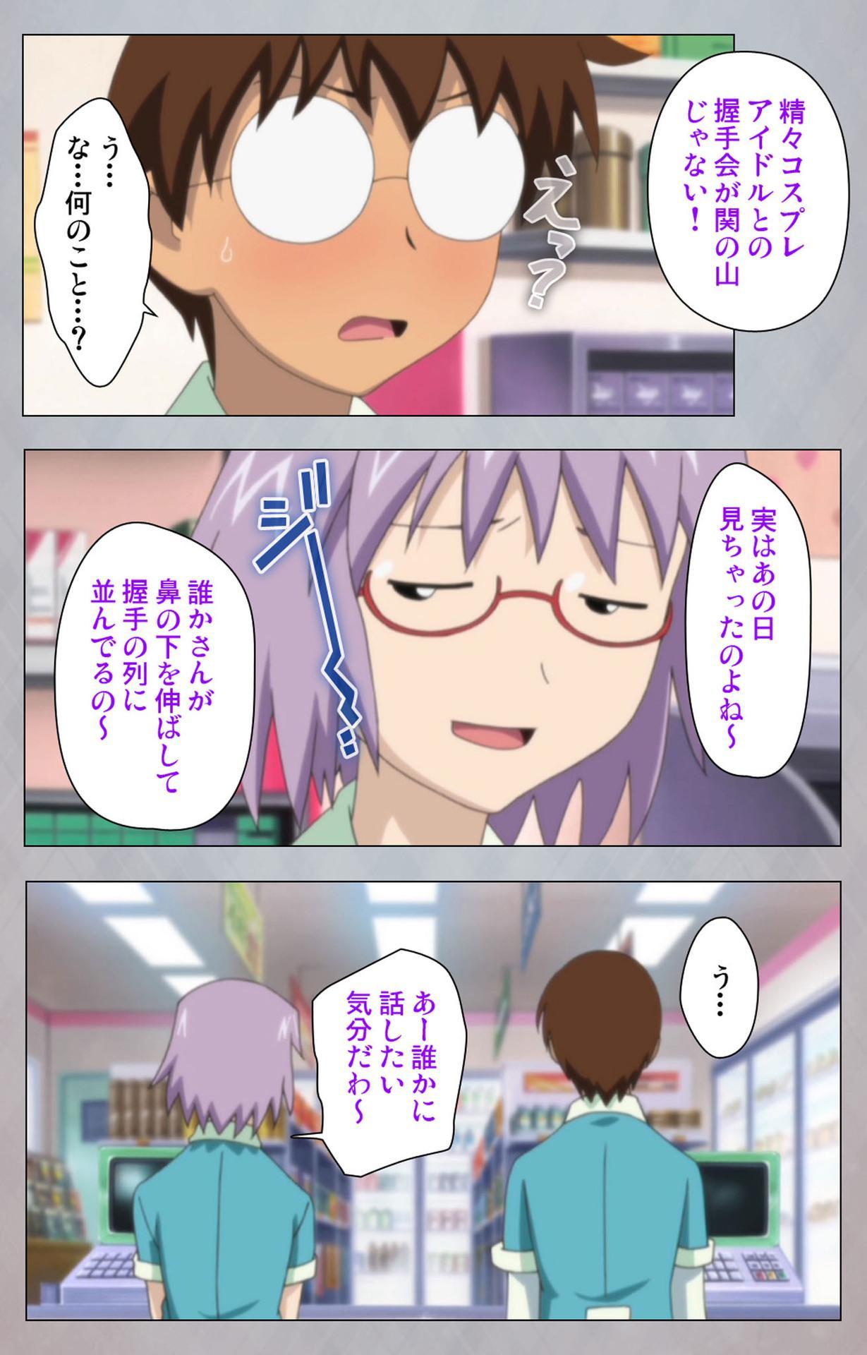 [Digital Works] [Full Color Seijin Ban] Sex Android ~Risou no Onna de Nuite yaru~ Kanzenban 60
