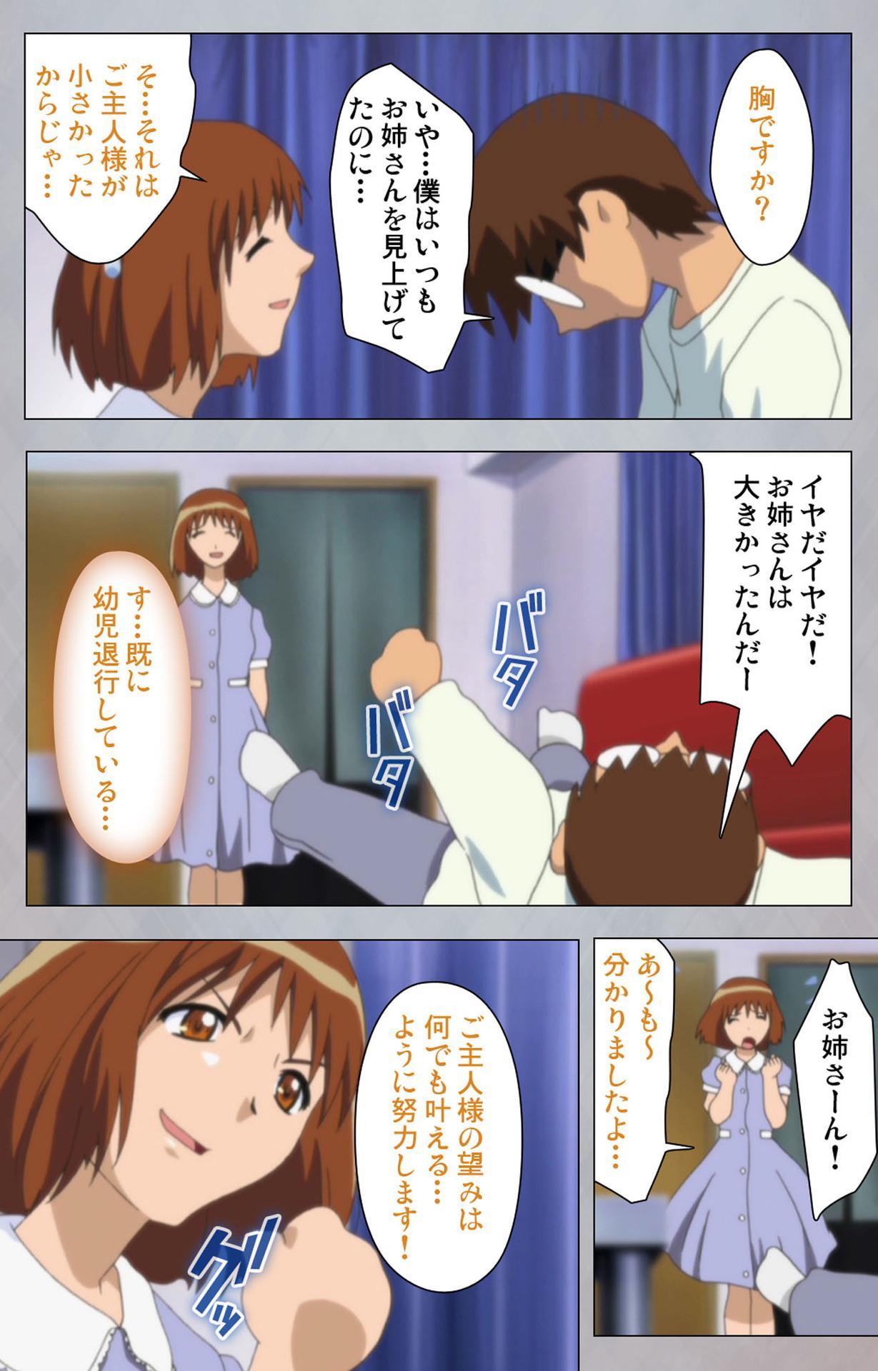 [Digital Works] [Full Color Seijin Ban] Sex Android ~Risou no Onna de Nuite yaru~ Kanzenban 74